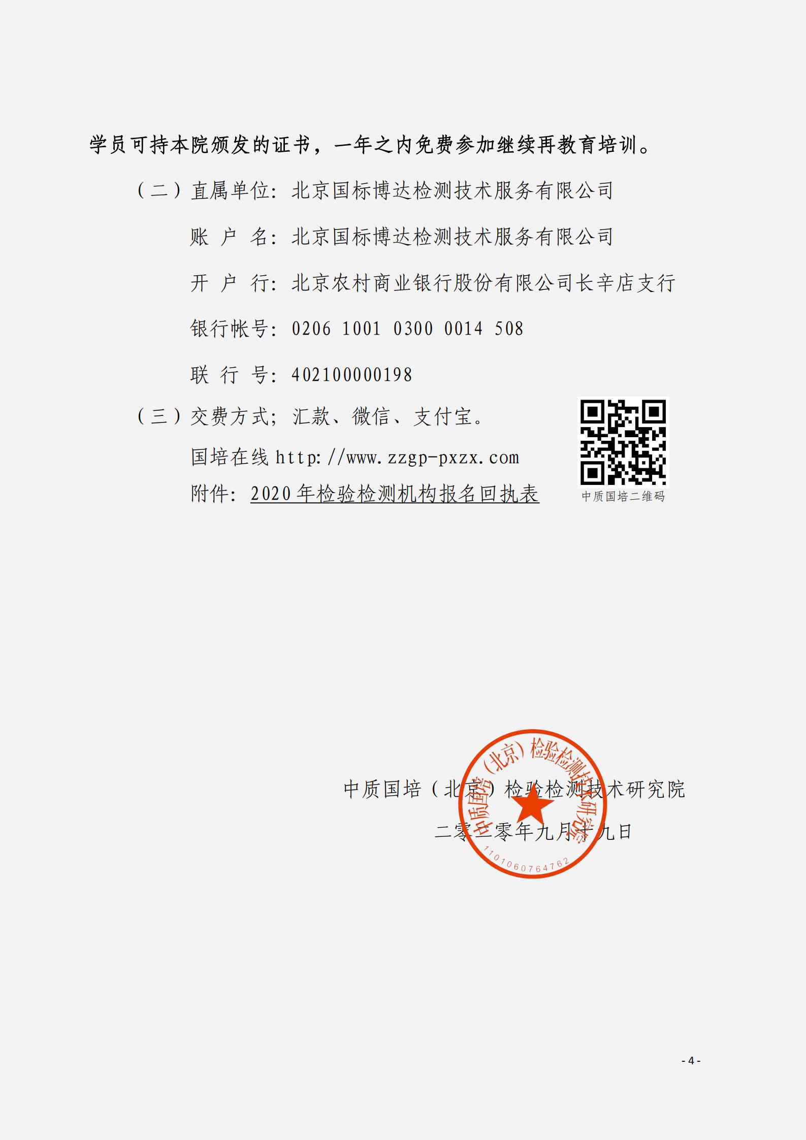 1.2020年9月检验检测网络直播课((1)_03.png