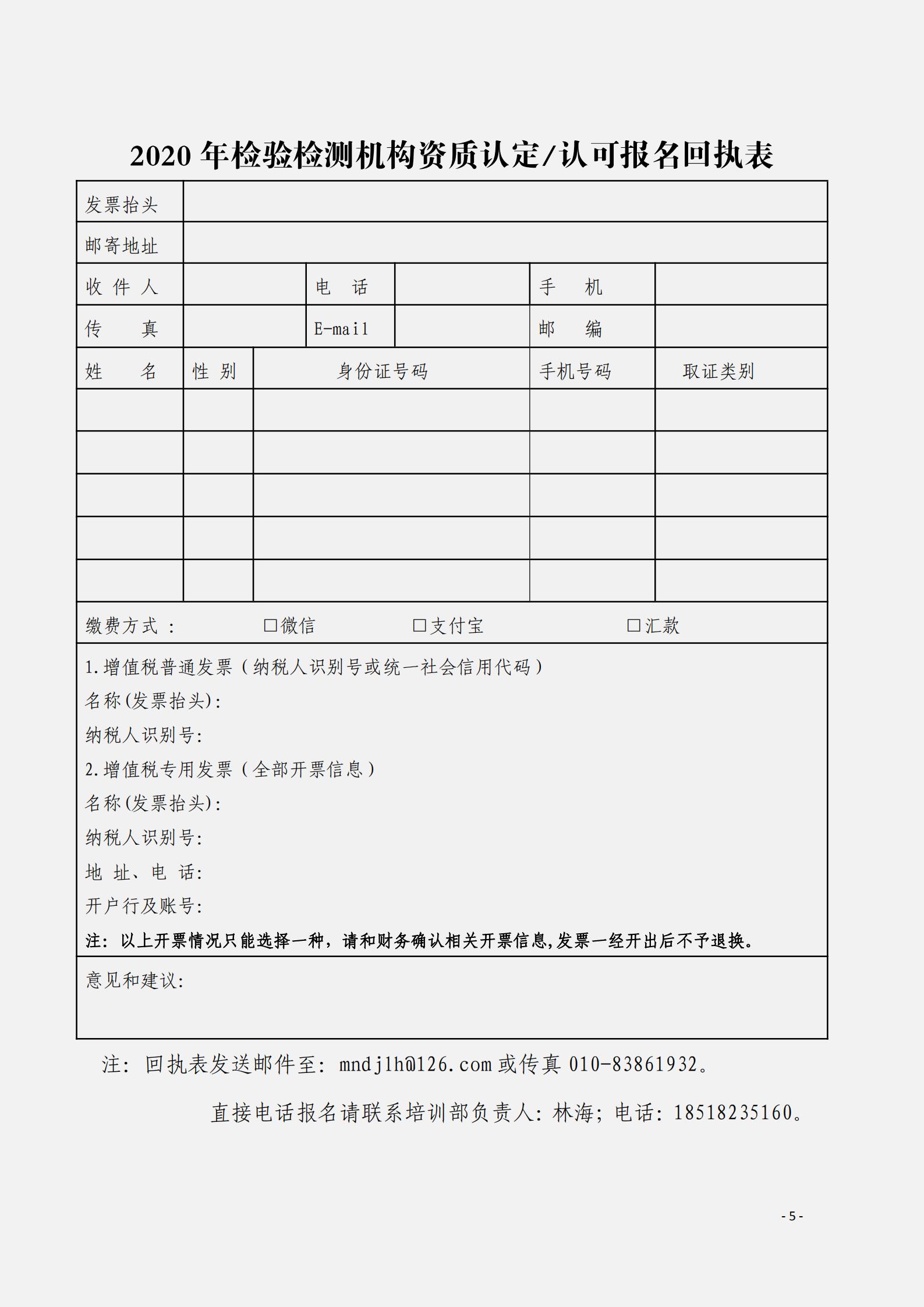 1.2020年9月检验检测网络直播课((1)_04.png
