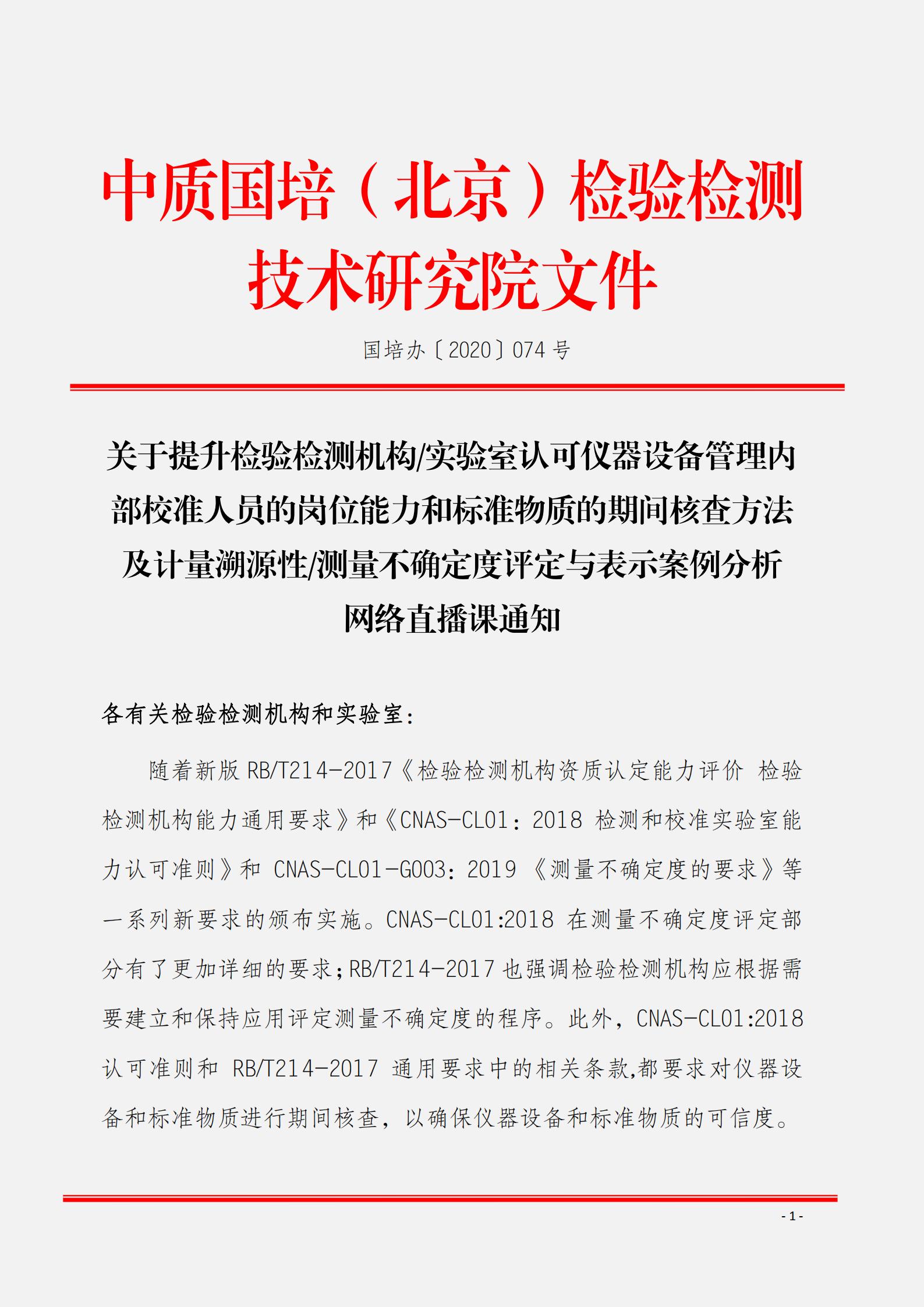 2.10月举办内部校准人员及计量溯源性测量不确定度评定与表示文件_00.png