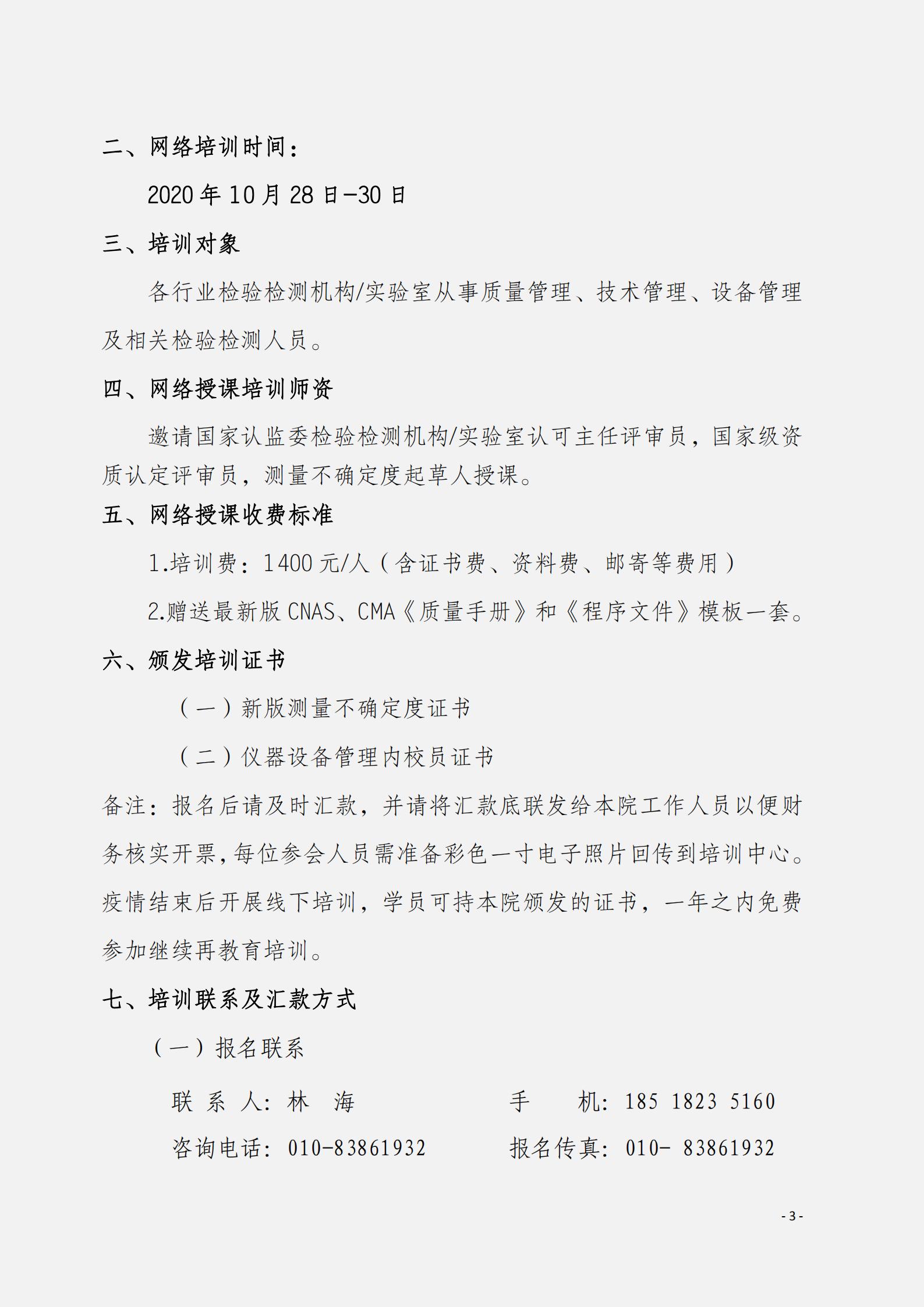 2.10月举办内部校准人员及计量溯源性测量不确定度评定与表示文件_02.png