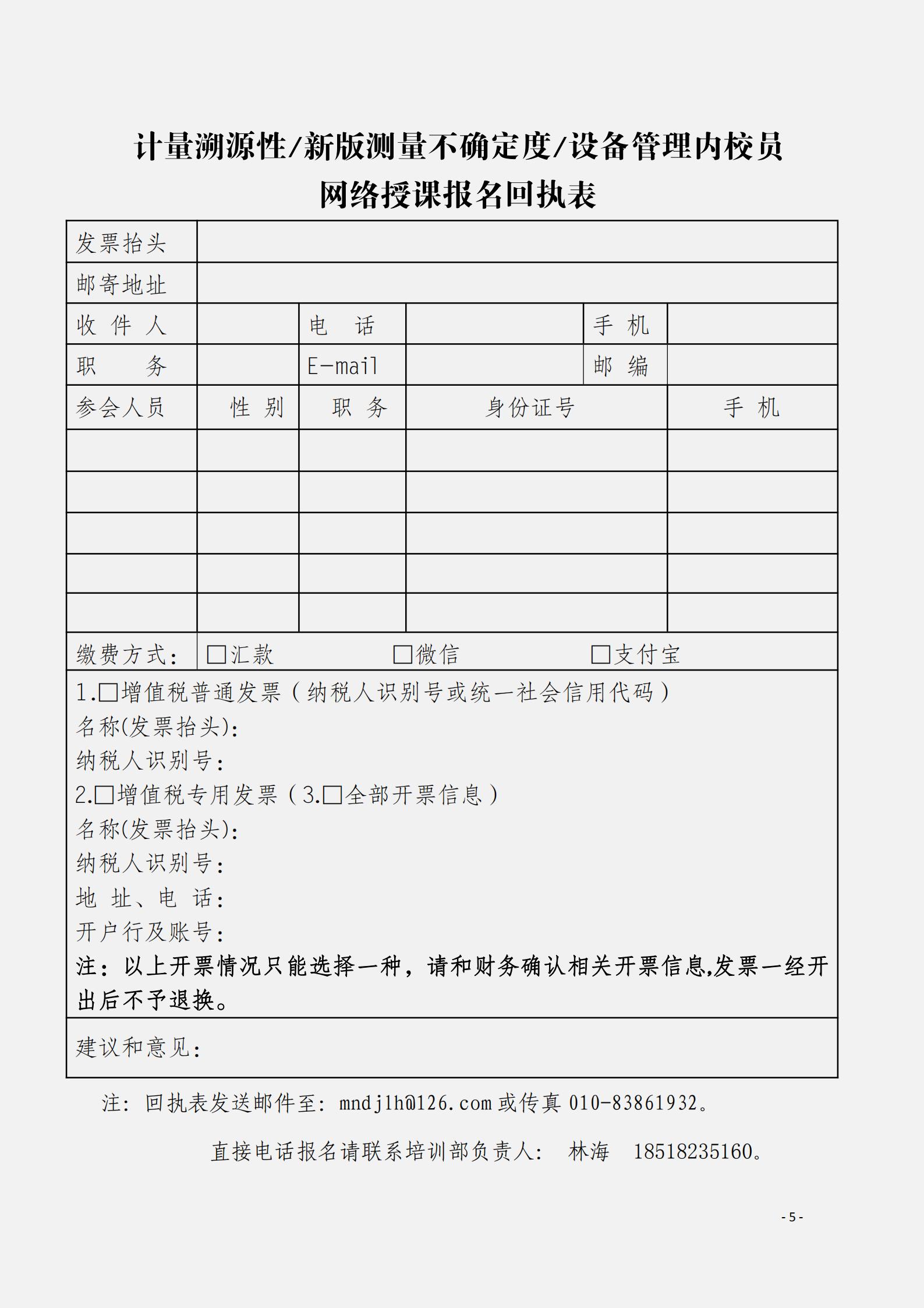 2.10月举办内部校准人员及计量溯源性测量不确定度评定与表示文件_04.png