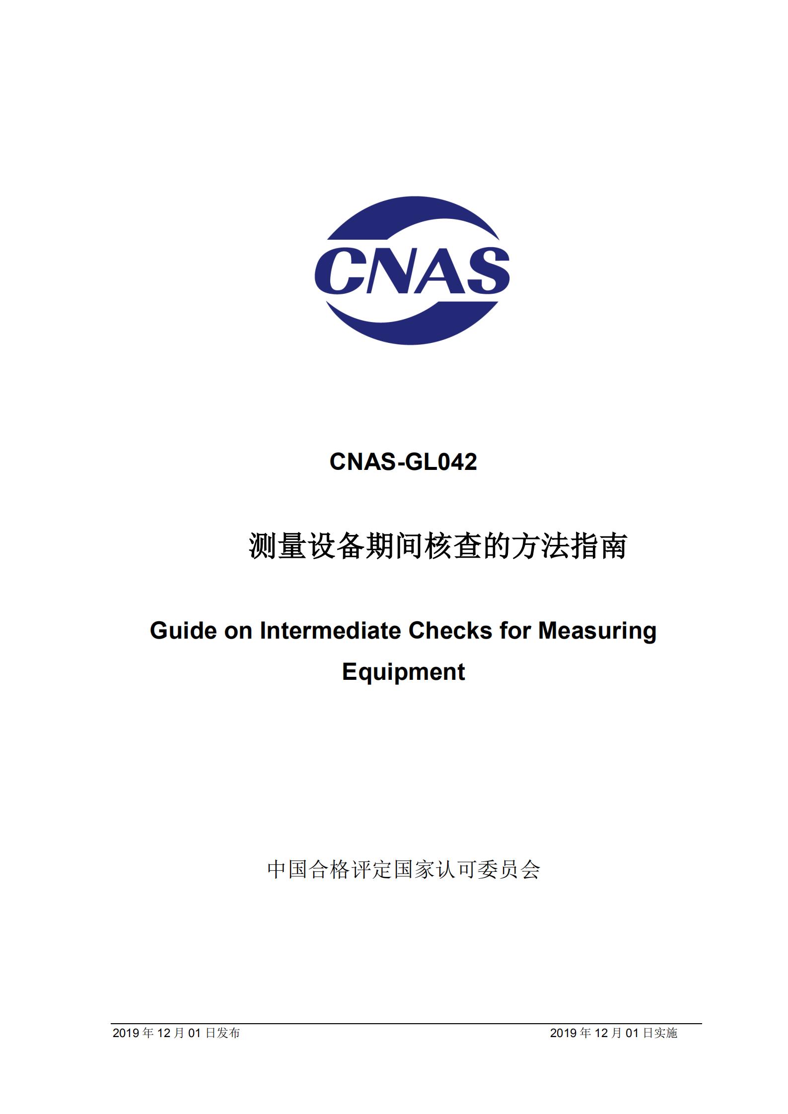 CNAS-GL042:2019《测量设备期间核查的方法指南》_00.png