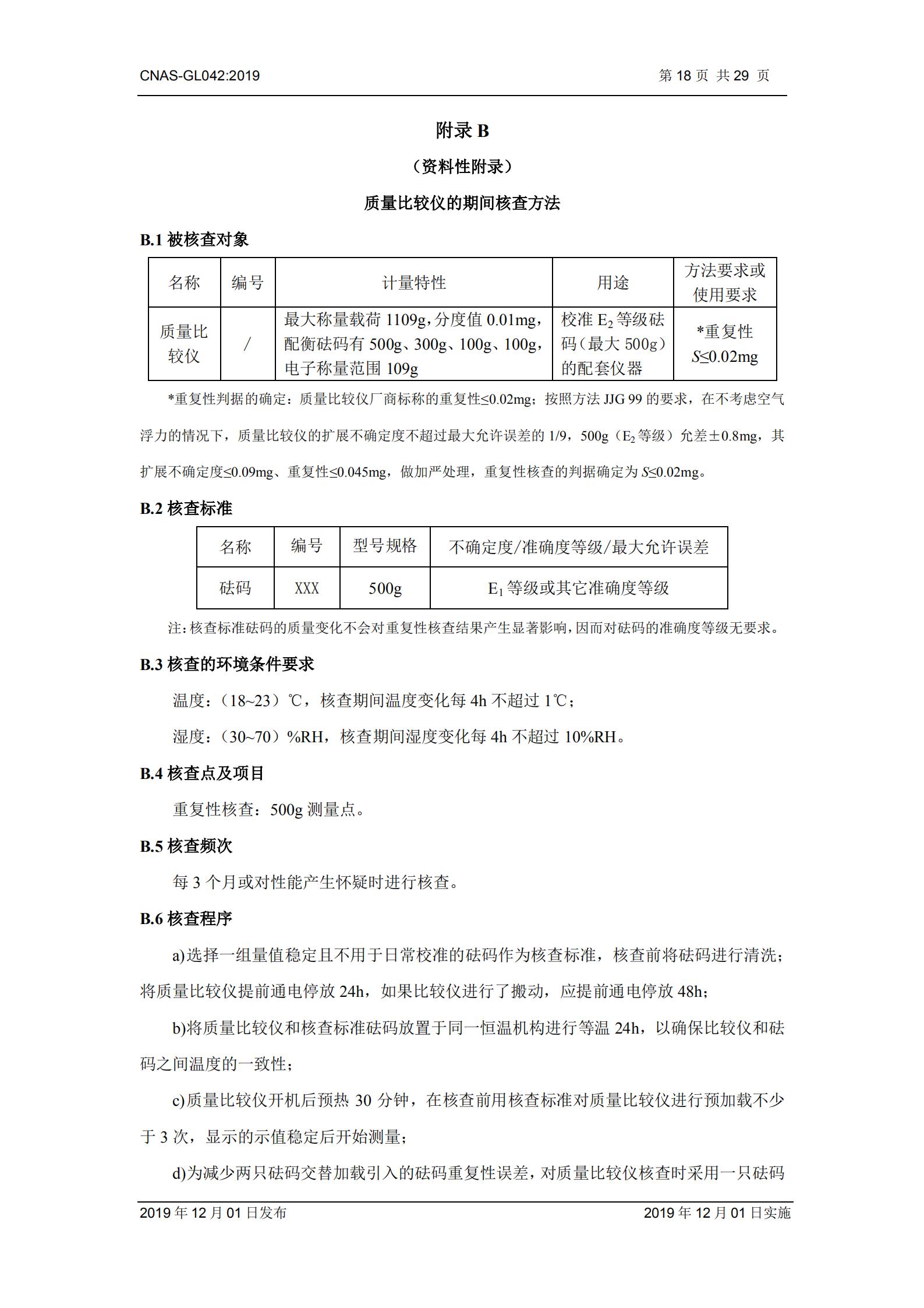 CNAS-GL042:2019《测量设备期间核查的方法指南》_18.png