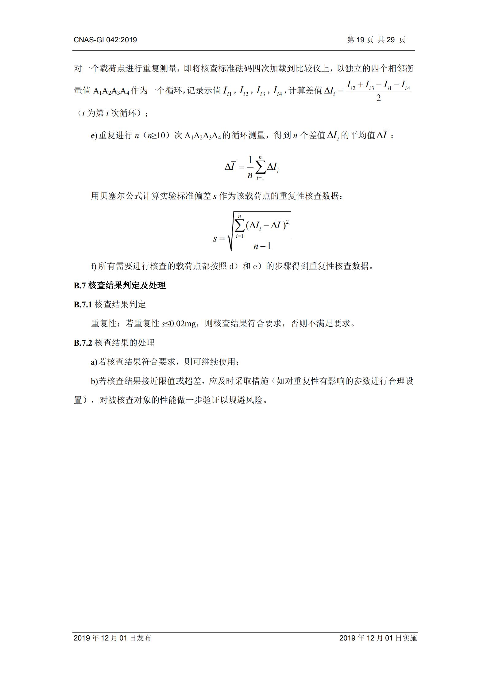 CNAS-GL042:2019《测量设备期间核查的方法指南》_19.png