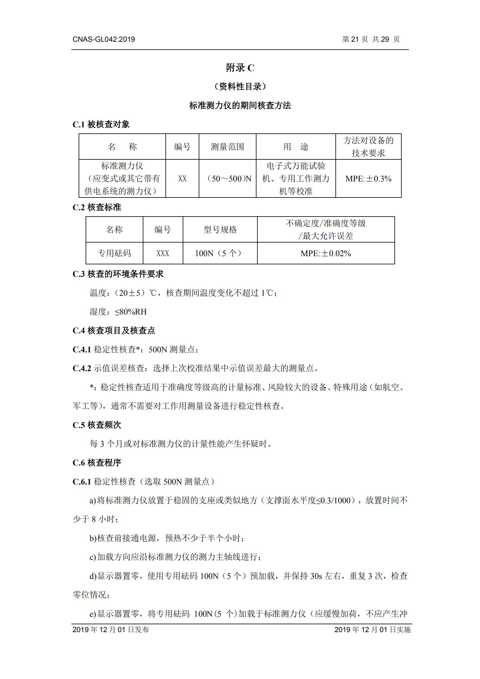 CNAS-GL042:2019《测量设备期间核查的方法指南》_21.png