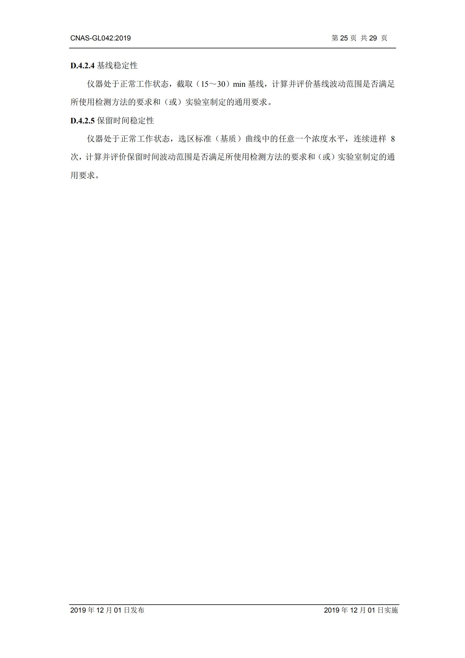 CNAS-GL042:2019《测量设备期间核查的方法指南》_25.png