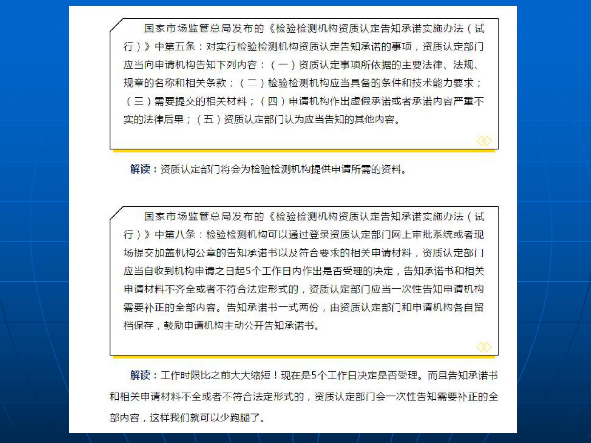 3检验检测机构资质认定告知承诺实施办法 要点解读_04.png