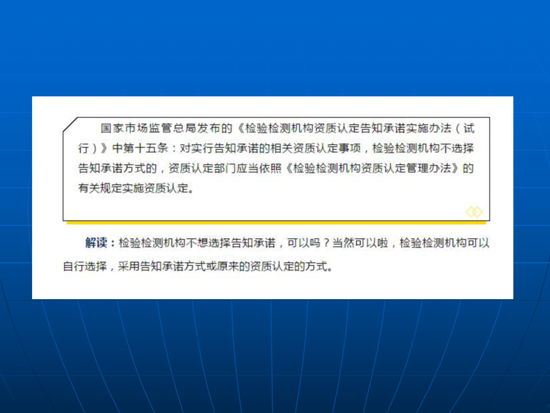 3检验检测机构资质认定告知承诺实施办法 要点解读_06.png