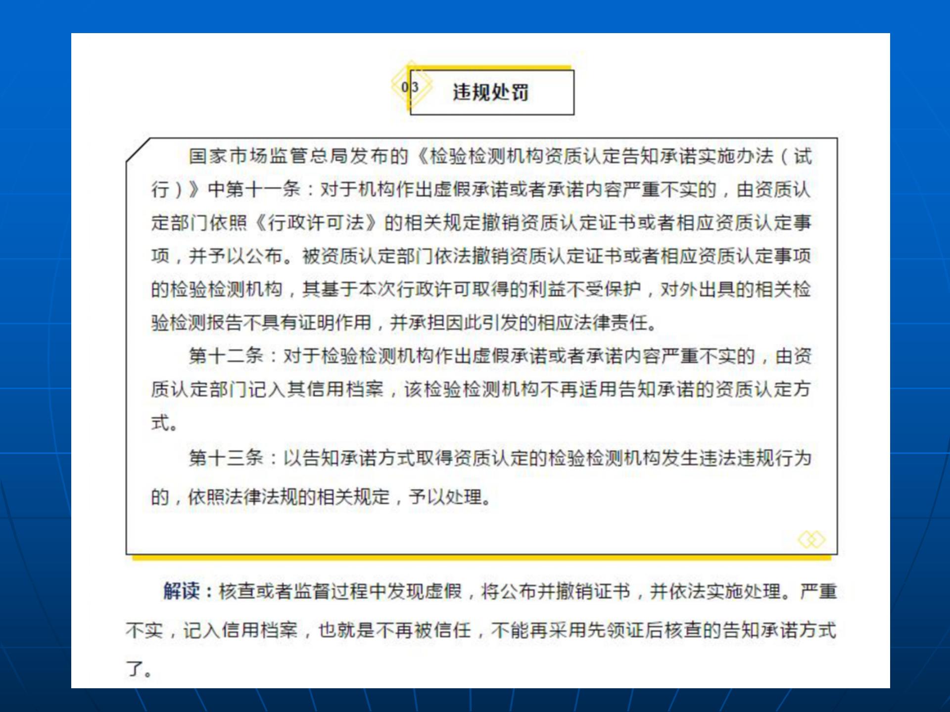 3检验检测机构资质认定告知承诺实施办法 要点解读_07.png