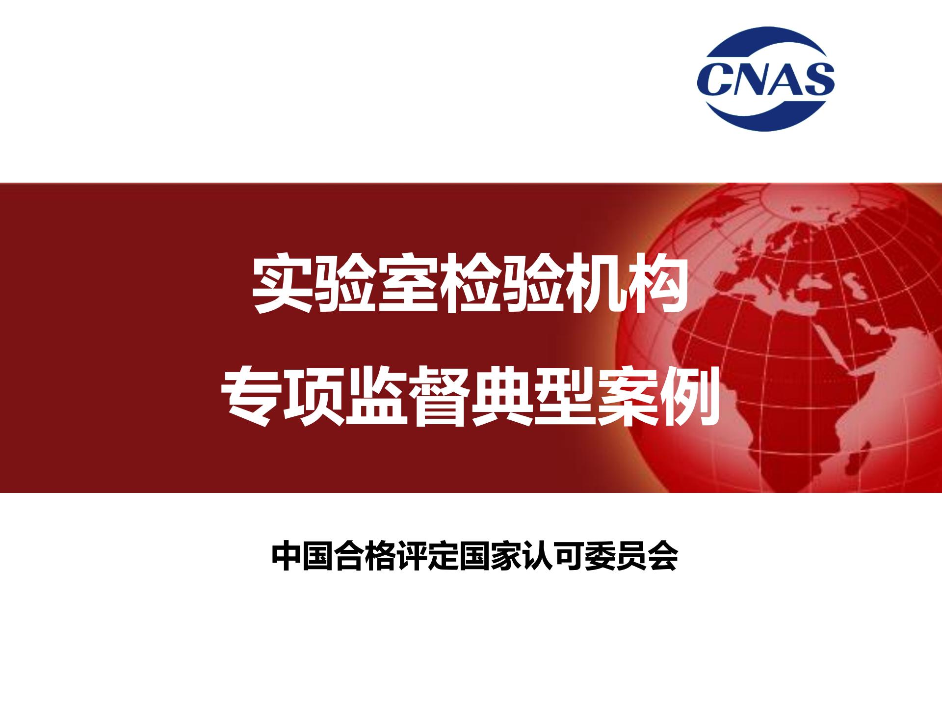 专项监督典型案例(发言人:认可七处 冯涛)_00.png