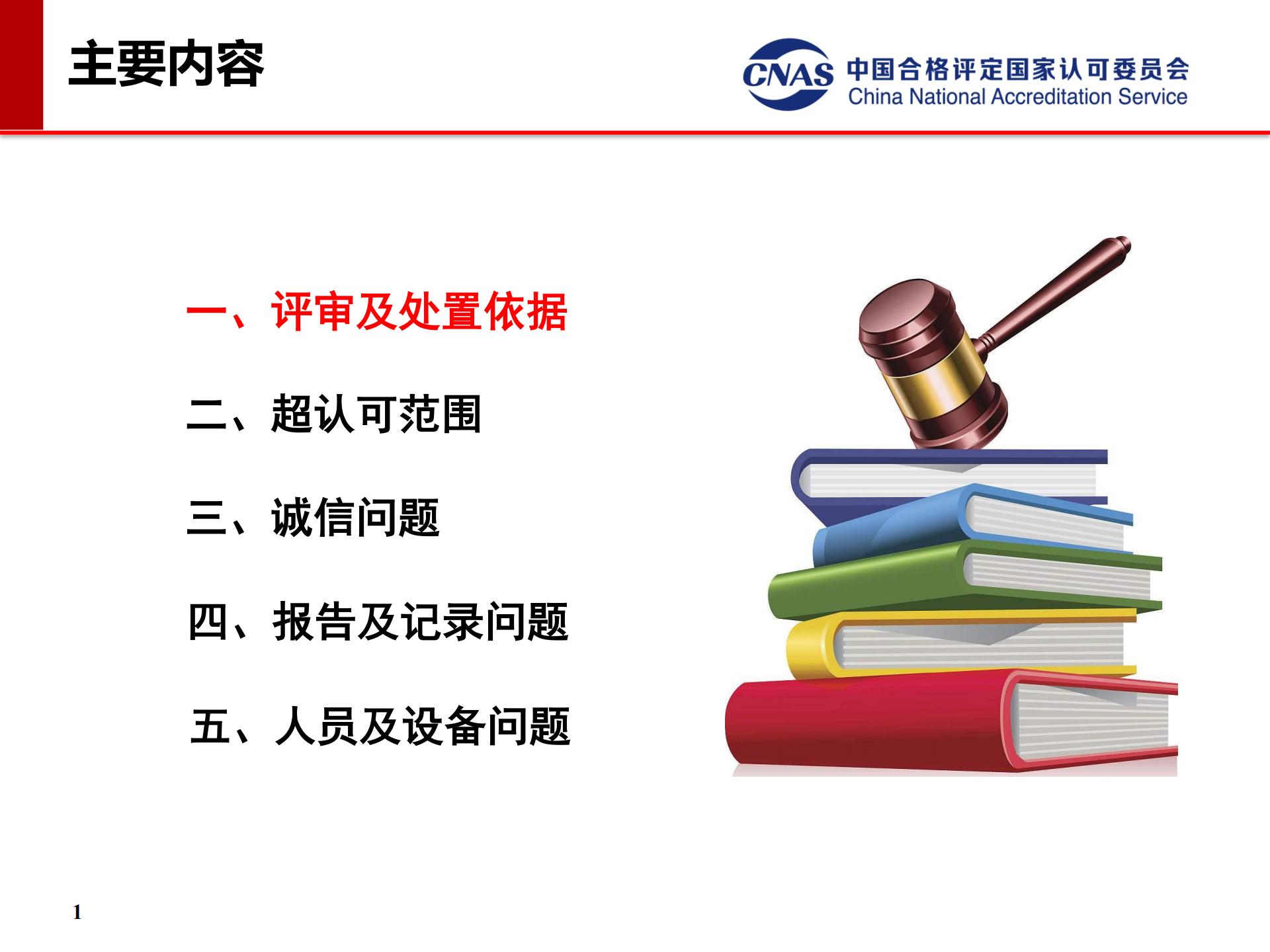 专项监督典型案例(发言人:认可七处 冯涛)_01.png