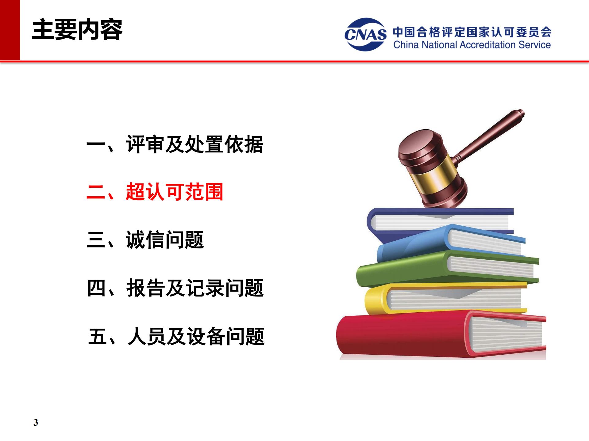 专项监督典型案例(发言人:认可七处 冯涛)_03.png
