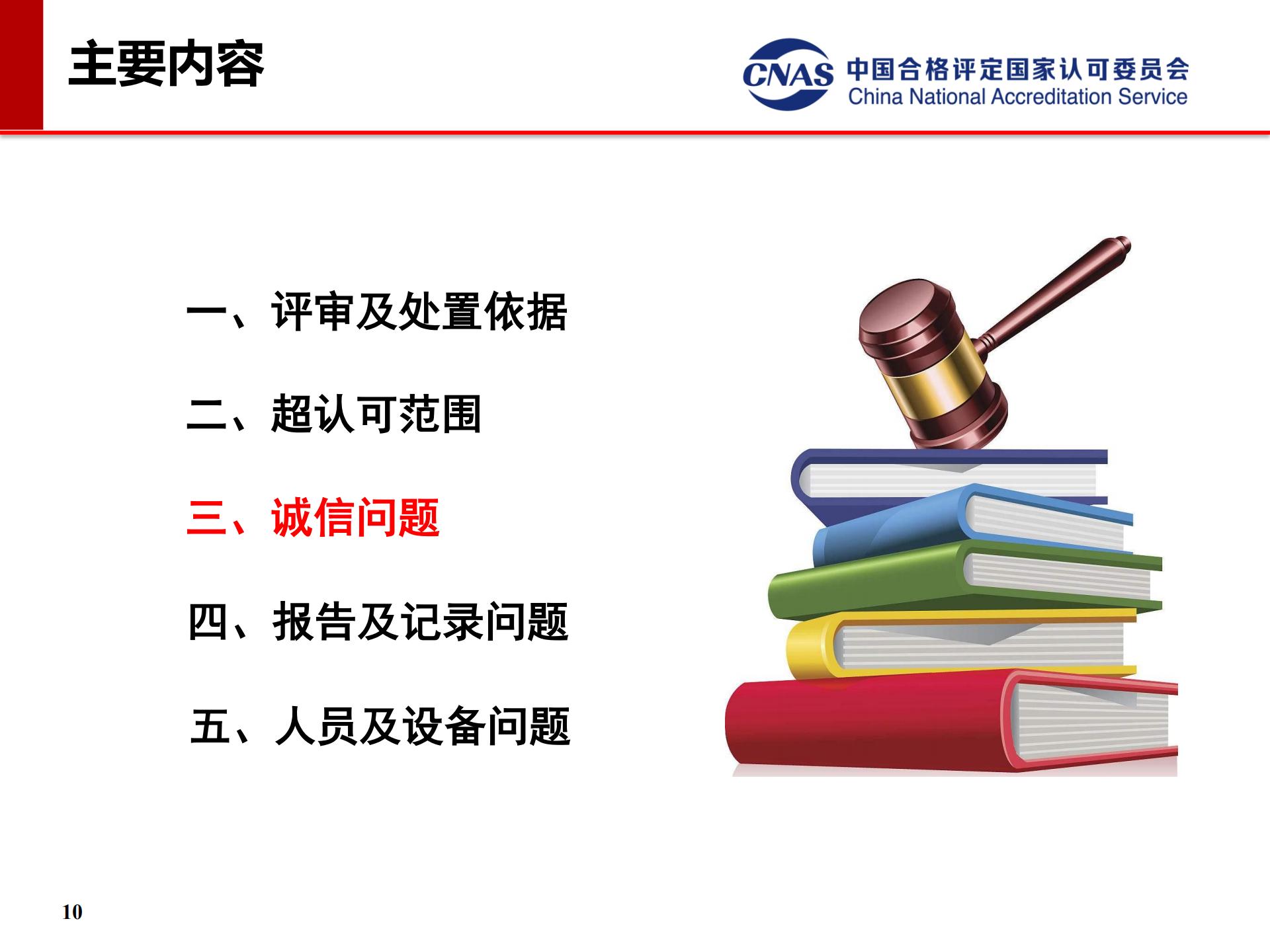 专项监督典型案例(发言人:认可七处 冯涛)_10.png