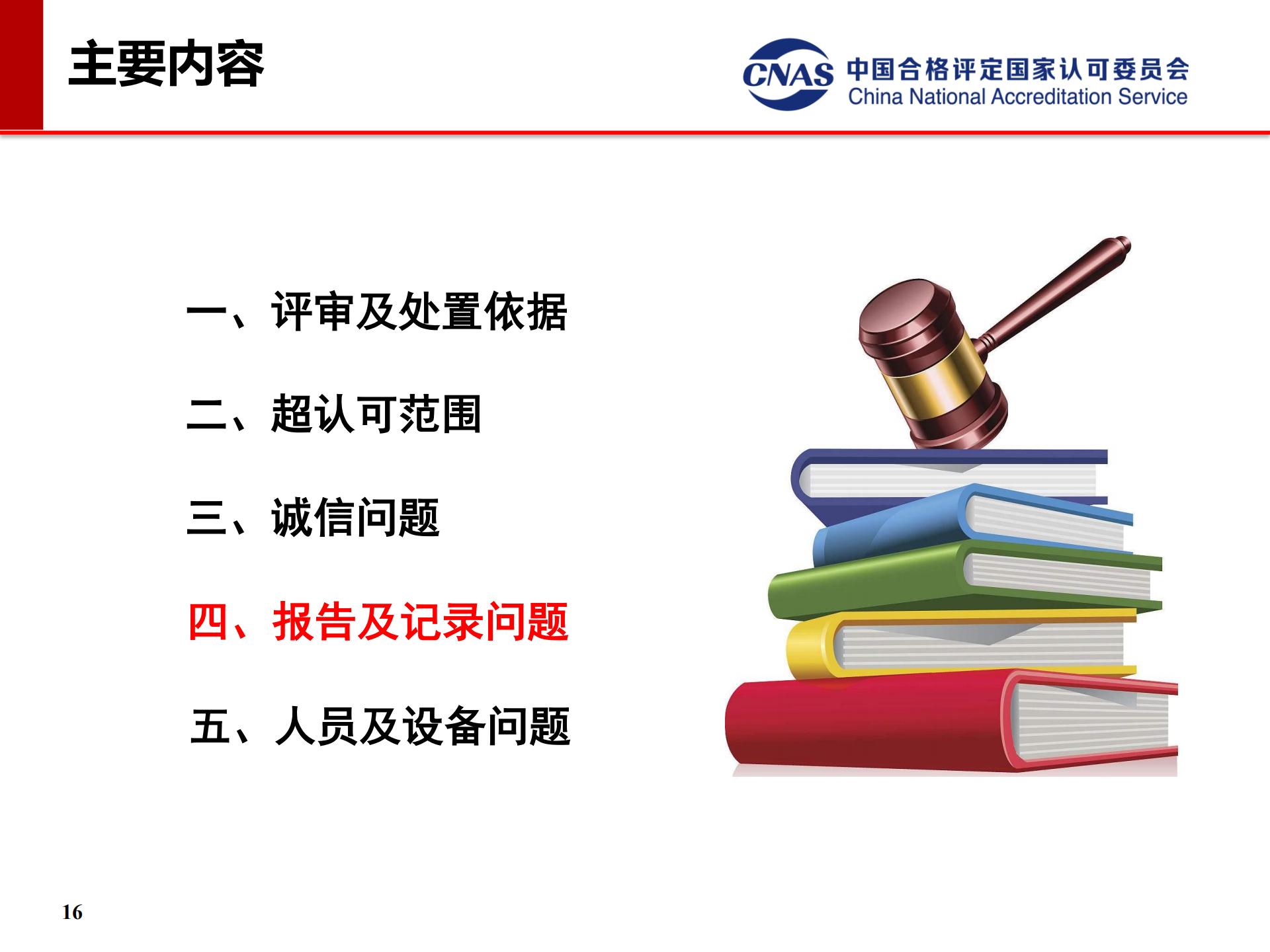 专项监督典型案例(发言人:认可七处 冯涛)_16.png