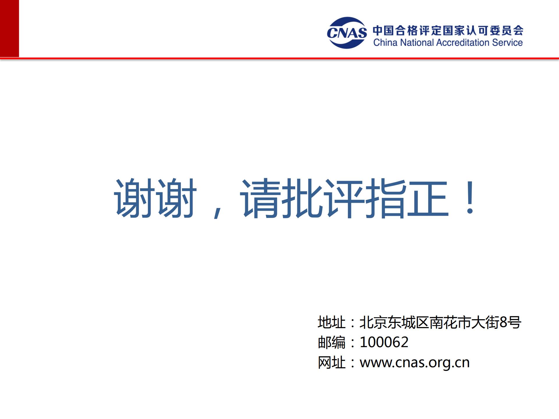 专项监督典型案例(发言人:认可七处 冯涛)_28.png
