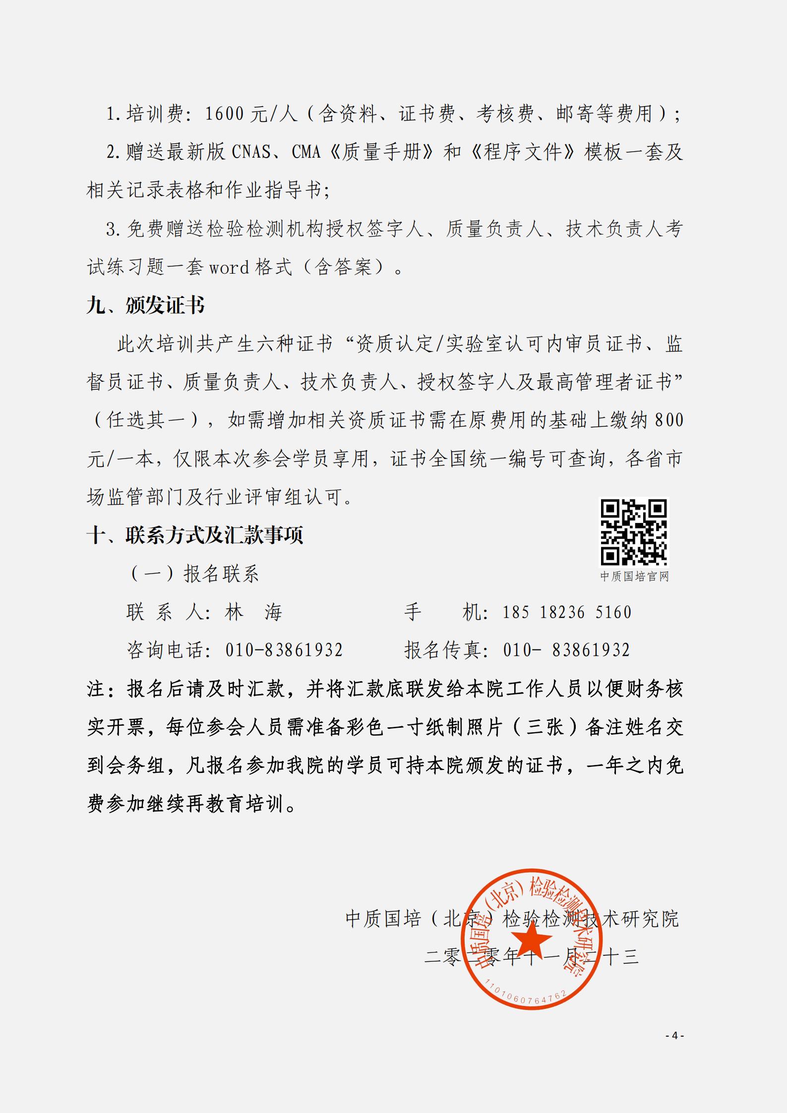 西双版纳 贵阳 沈阳 长春 哈尔滨文件_03.png