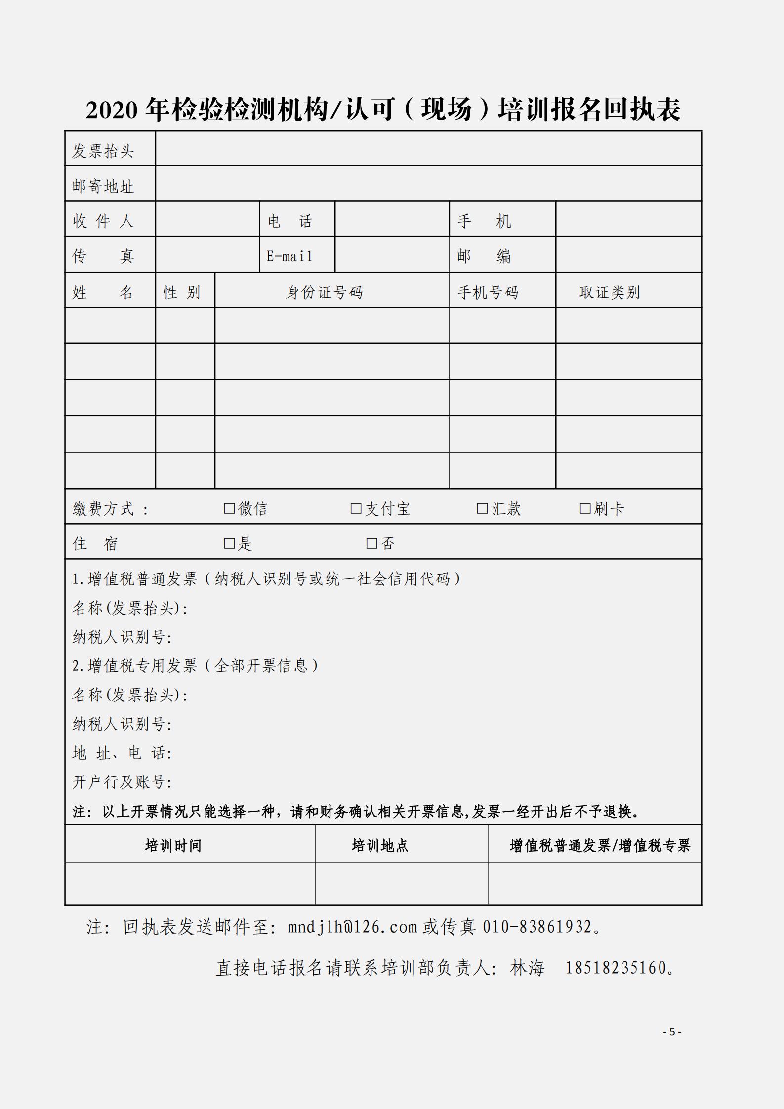 西双版纳 贵阳 沈阳 长春 哈尔滨文件_04.png