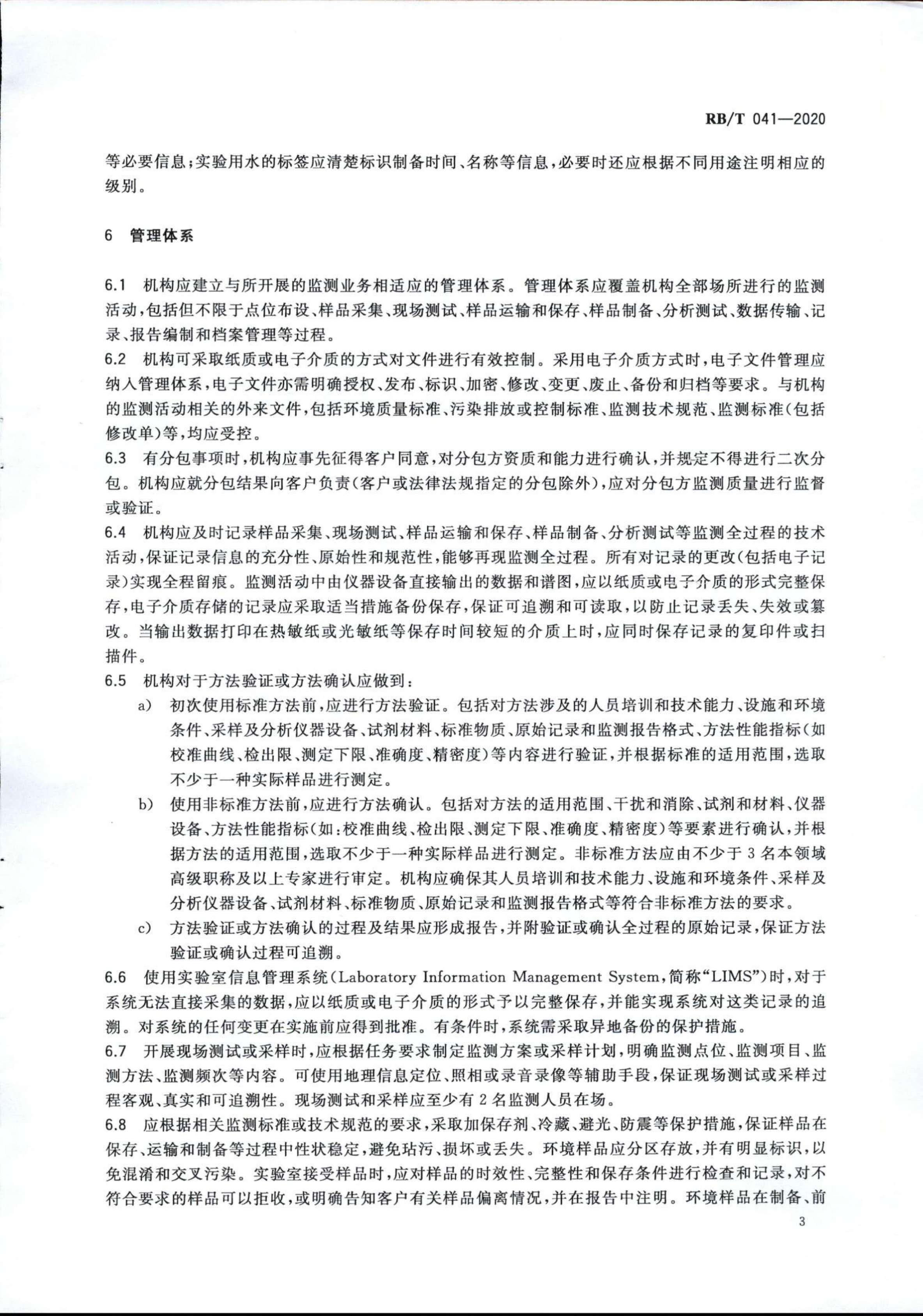 检验检测机构管理和技术能力评价 生态环境监测要求RBT 041-2020(1)_05.jpg