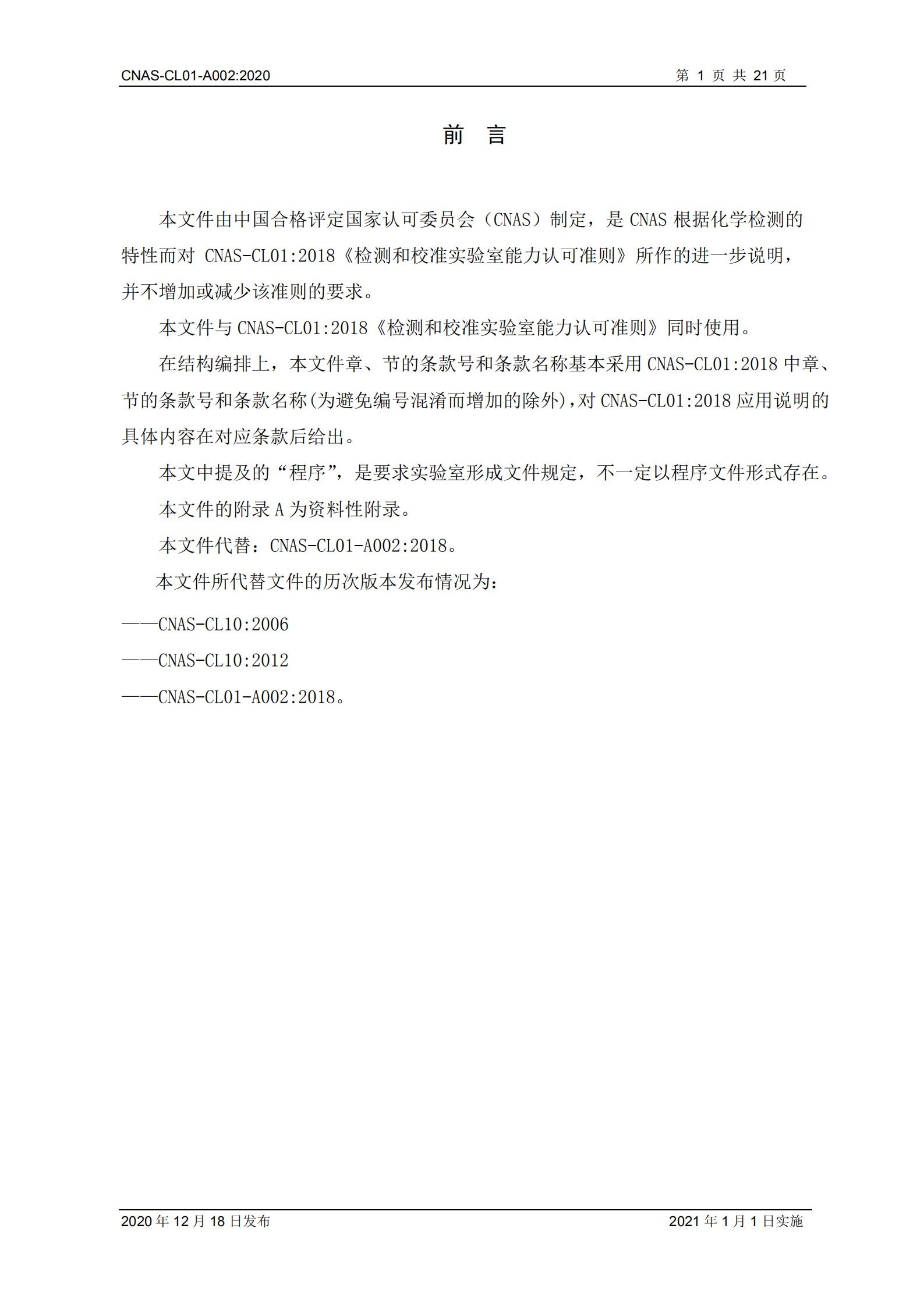 CNAS-CL01-A002_2020_01.png
