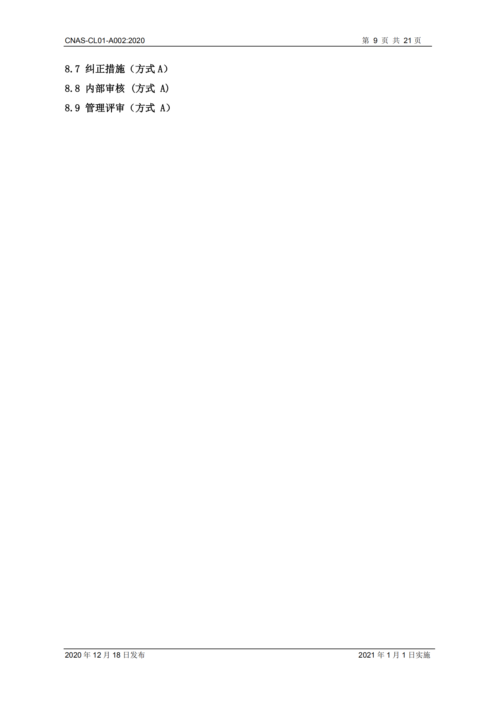 CNAS-CL01-A002_2020_09.png