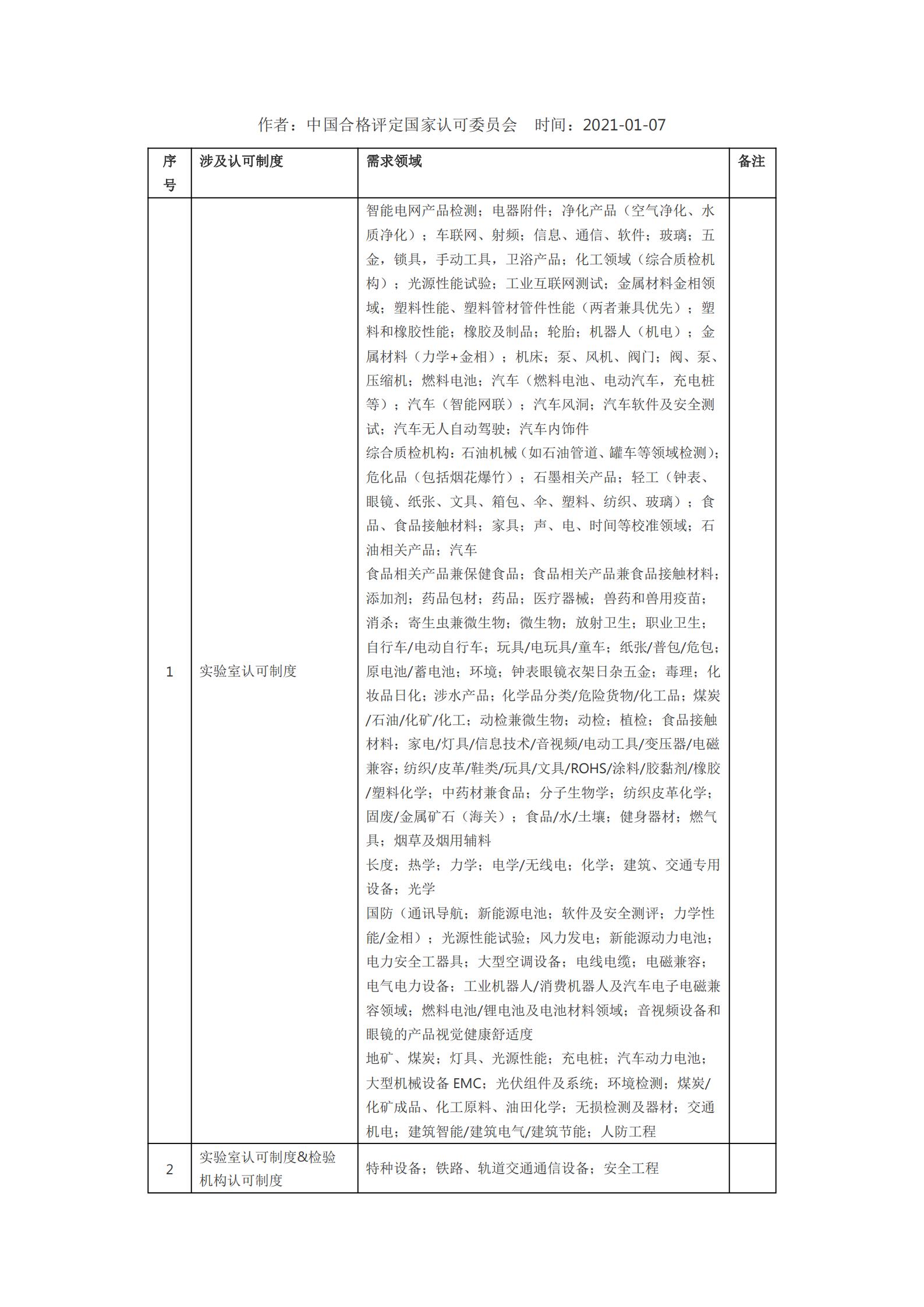 新建 DOCX 文档_00.png