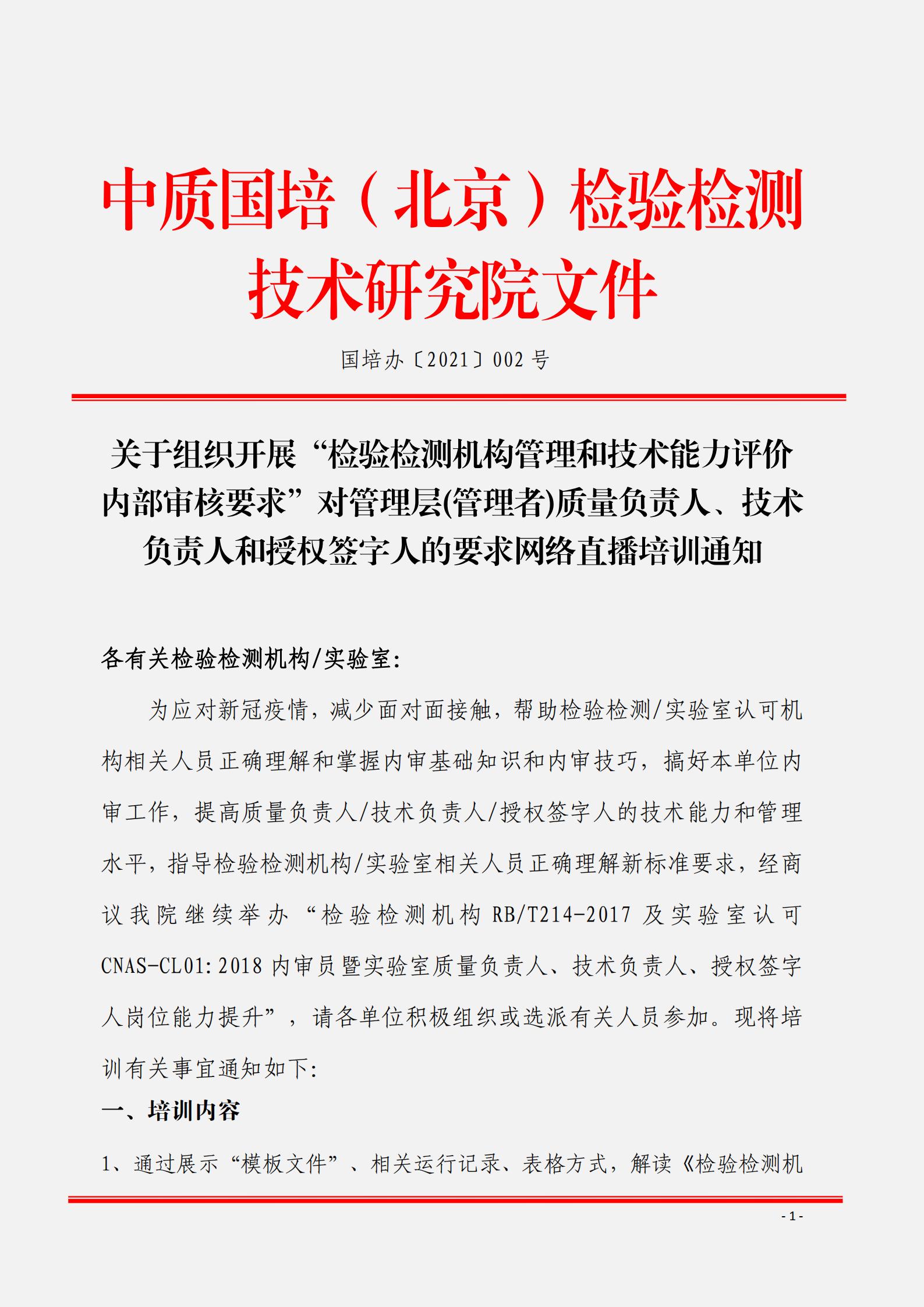 2021年01月内审员及管理层网络直播课((1)_00.png