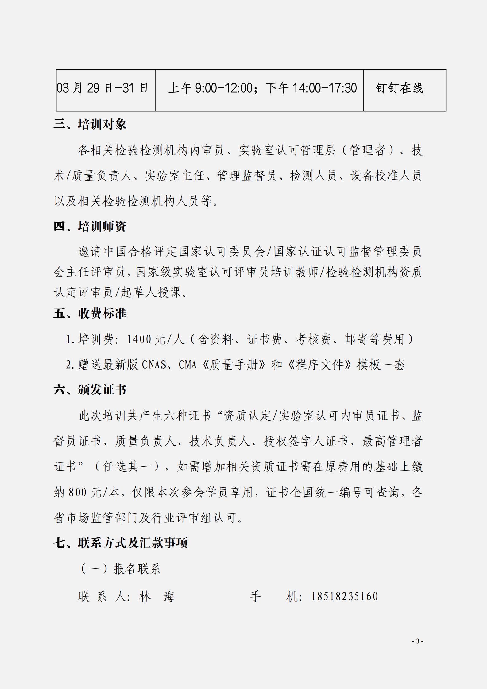 2021年01月内审员及管理层网络直播课((1)_02.png