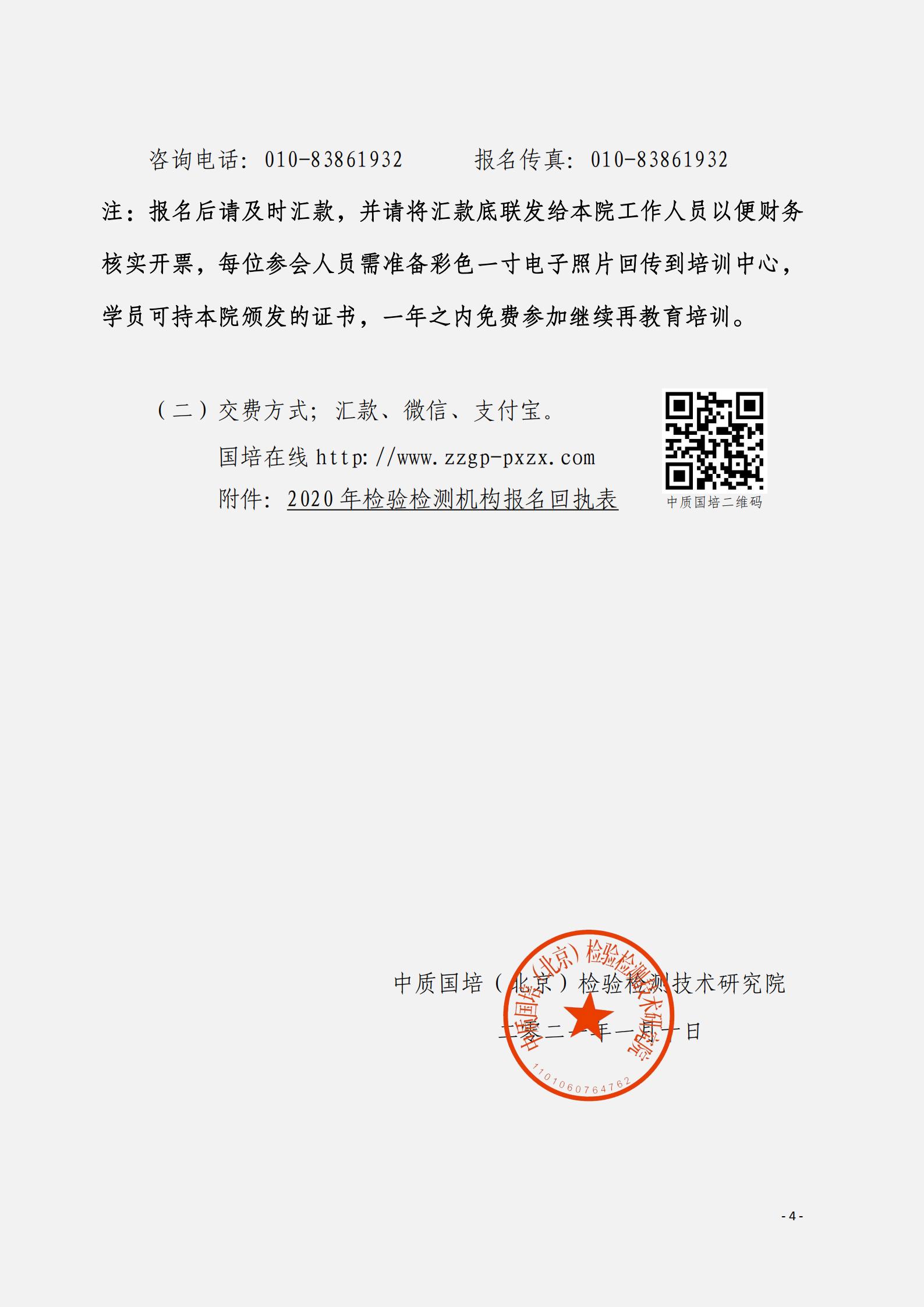 2021年01月内审员及管理层网络直播课((1)_03.png