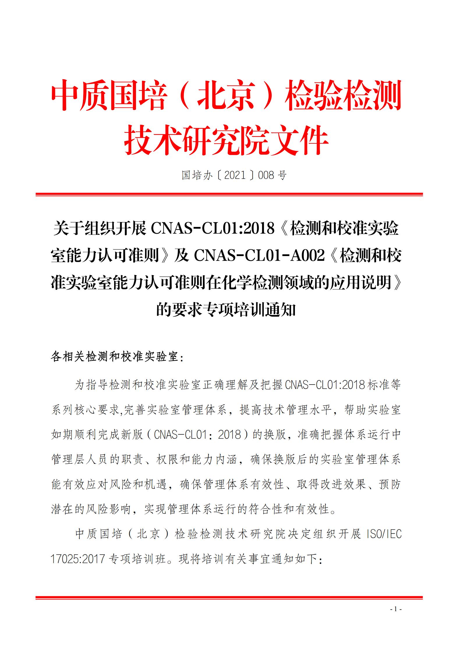 3.CNAS-CL012018-林海_00.png