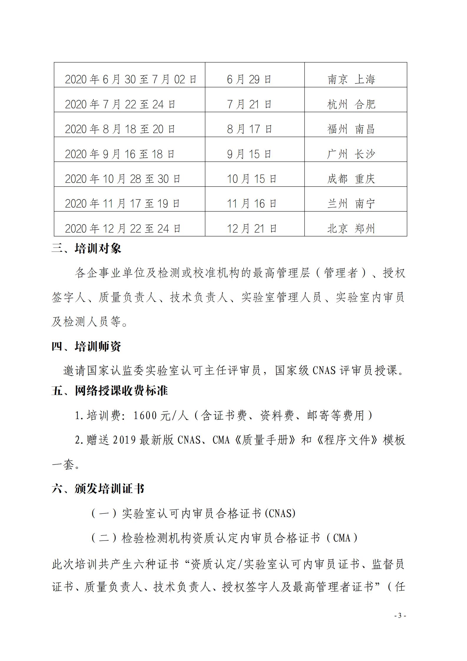 3.CNAS-CL012018-林海_02.png