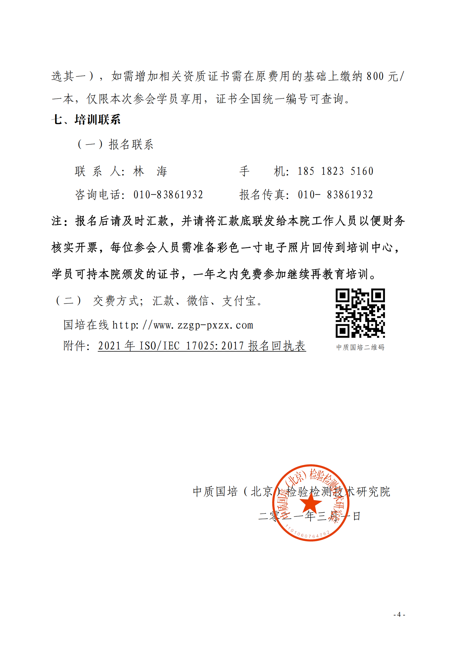 3.CNAS-CL012018-林海_03.png