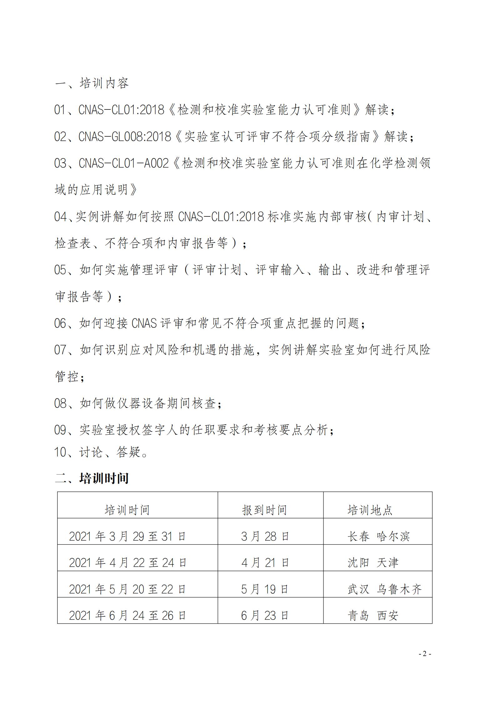 3.CNAS-CL012018-林海_01.png