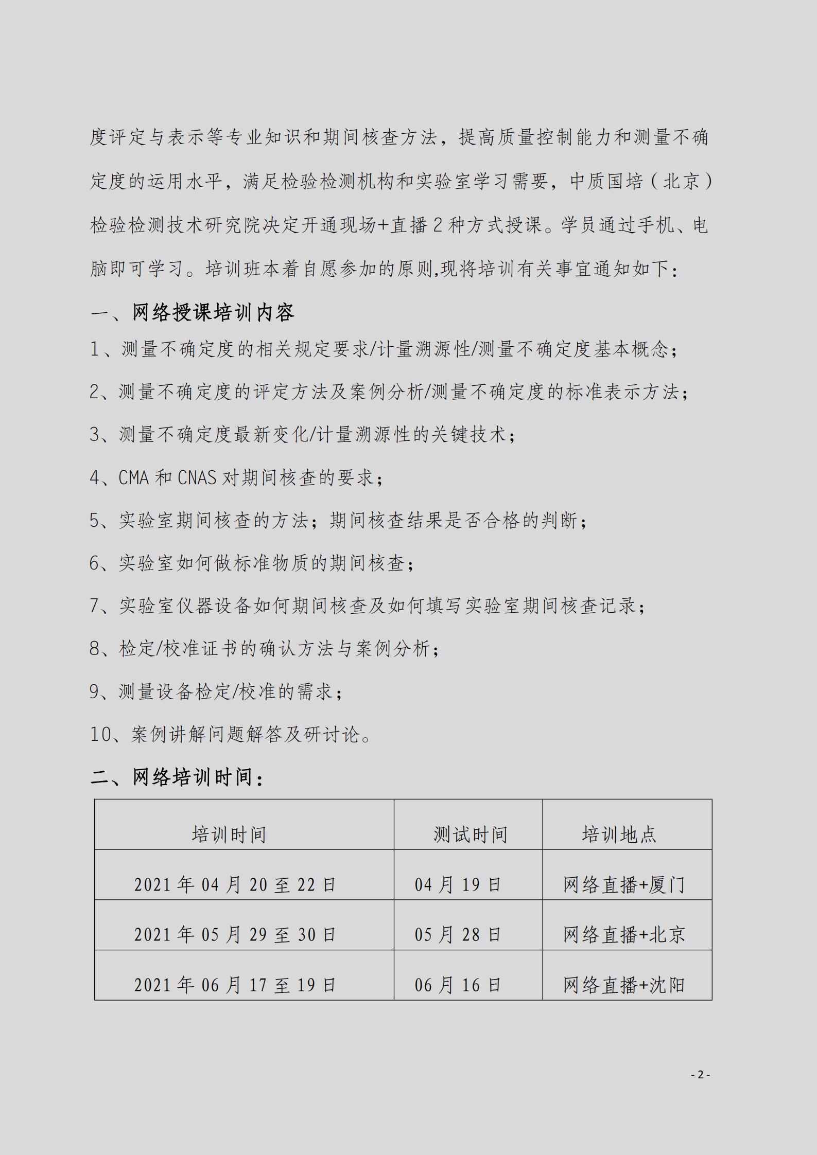 2021年测量不确定度-林海_01.png