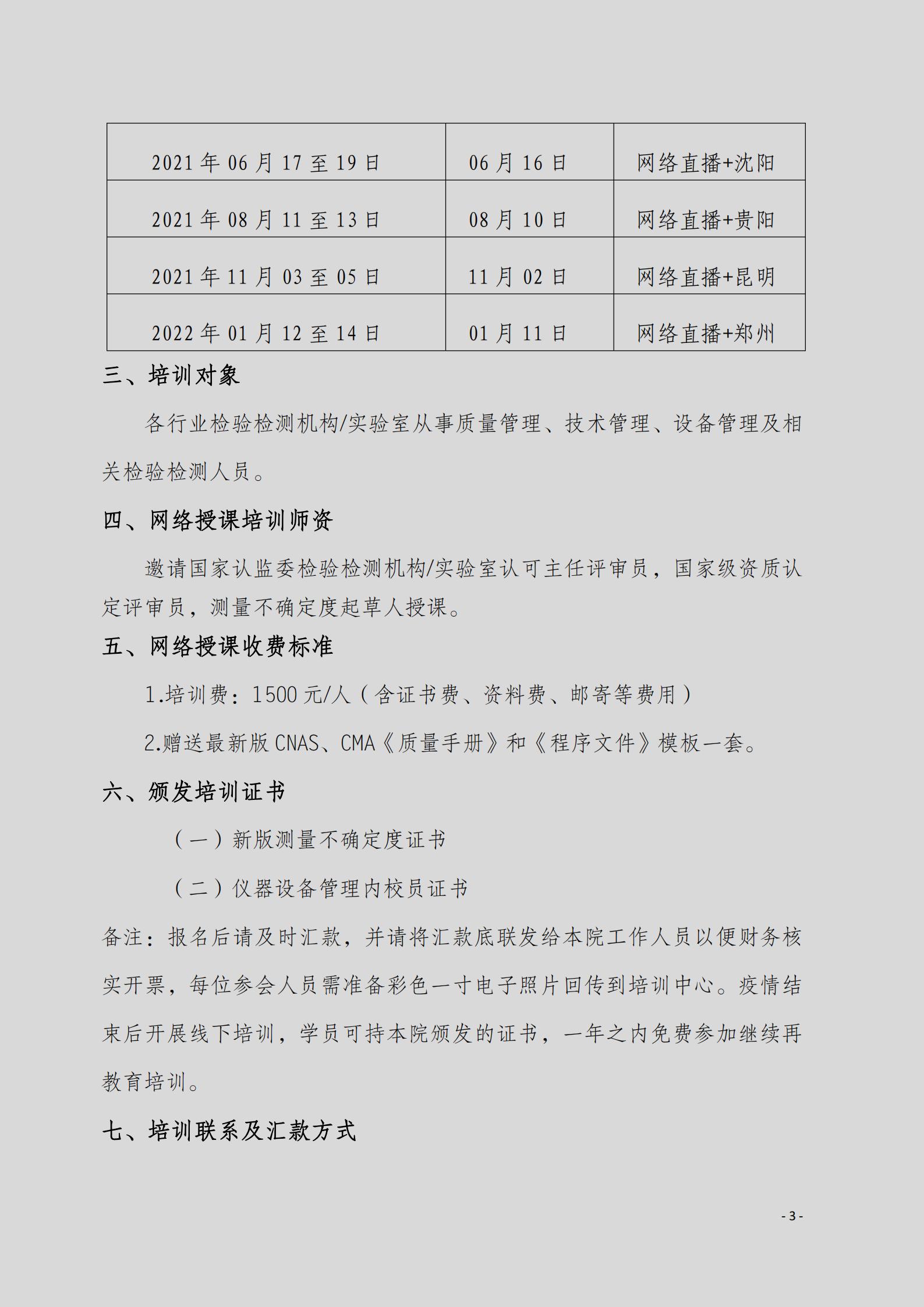 2021年测量不确定度-林海_02.png