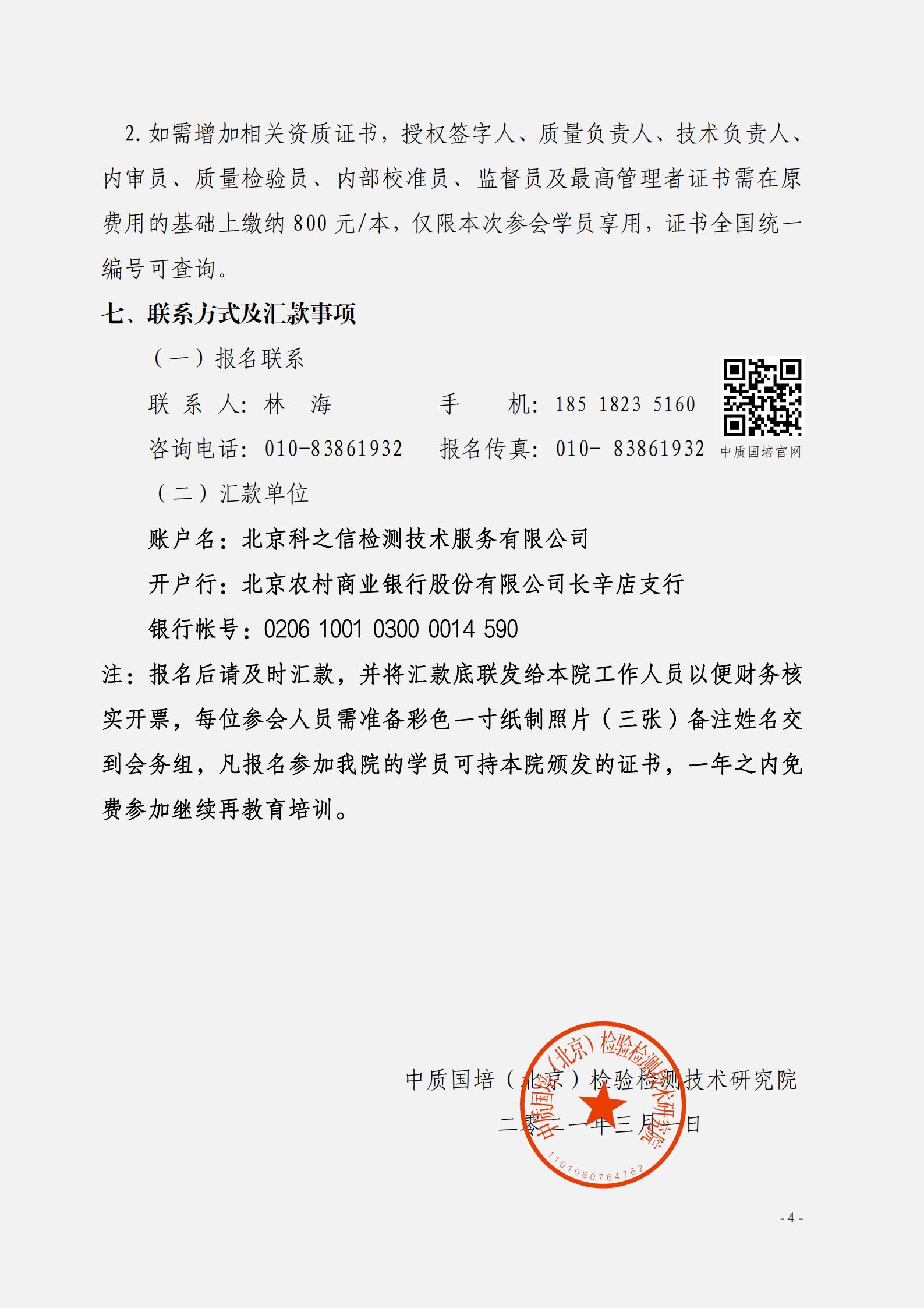 2021年实验室生物安全人员-林海_03.png