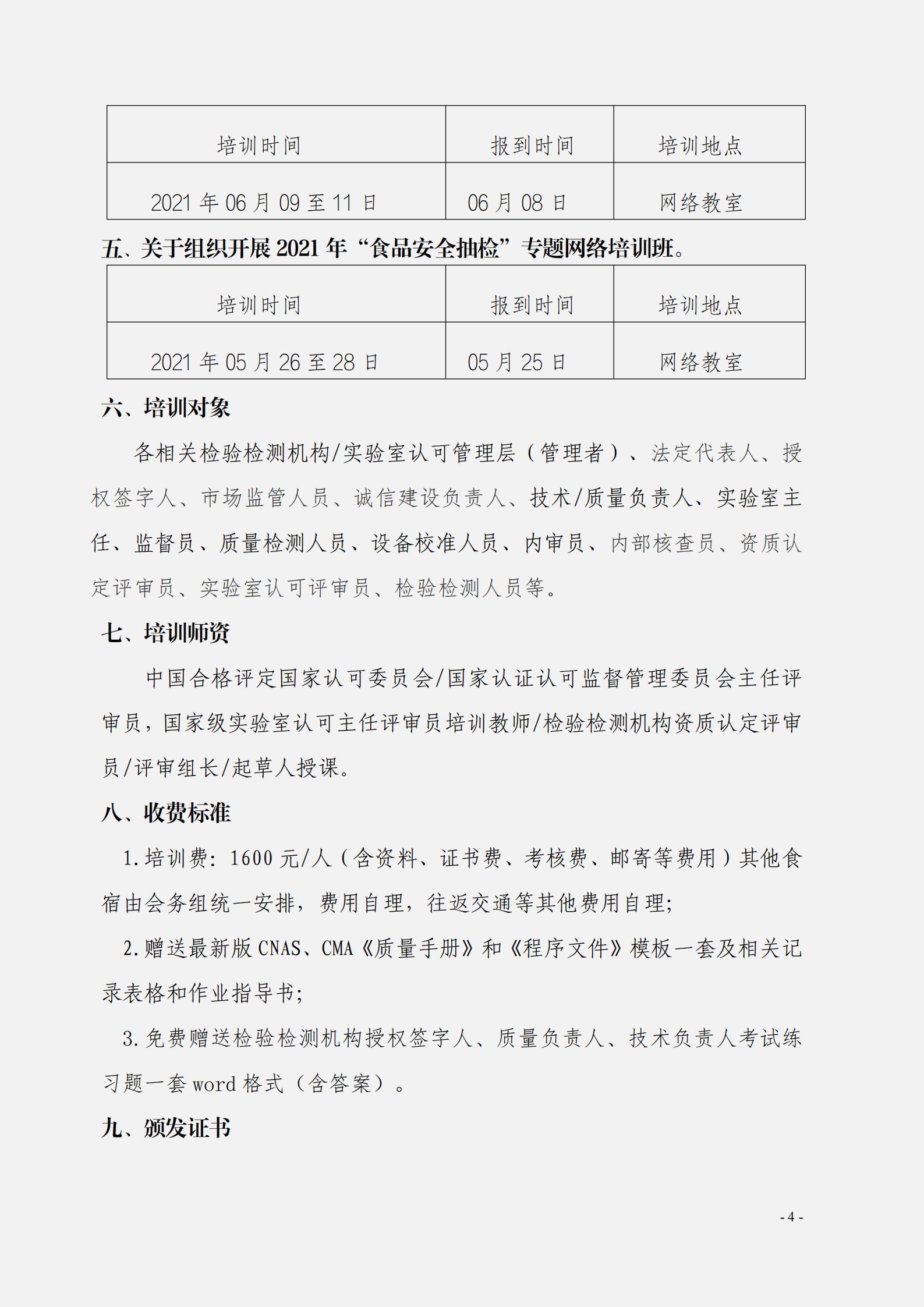 2021年5月份现场解读《检验检测机构资质认定管理办法》《检验检测机构监督管理办法》_03.jpg