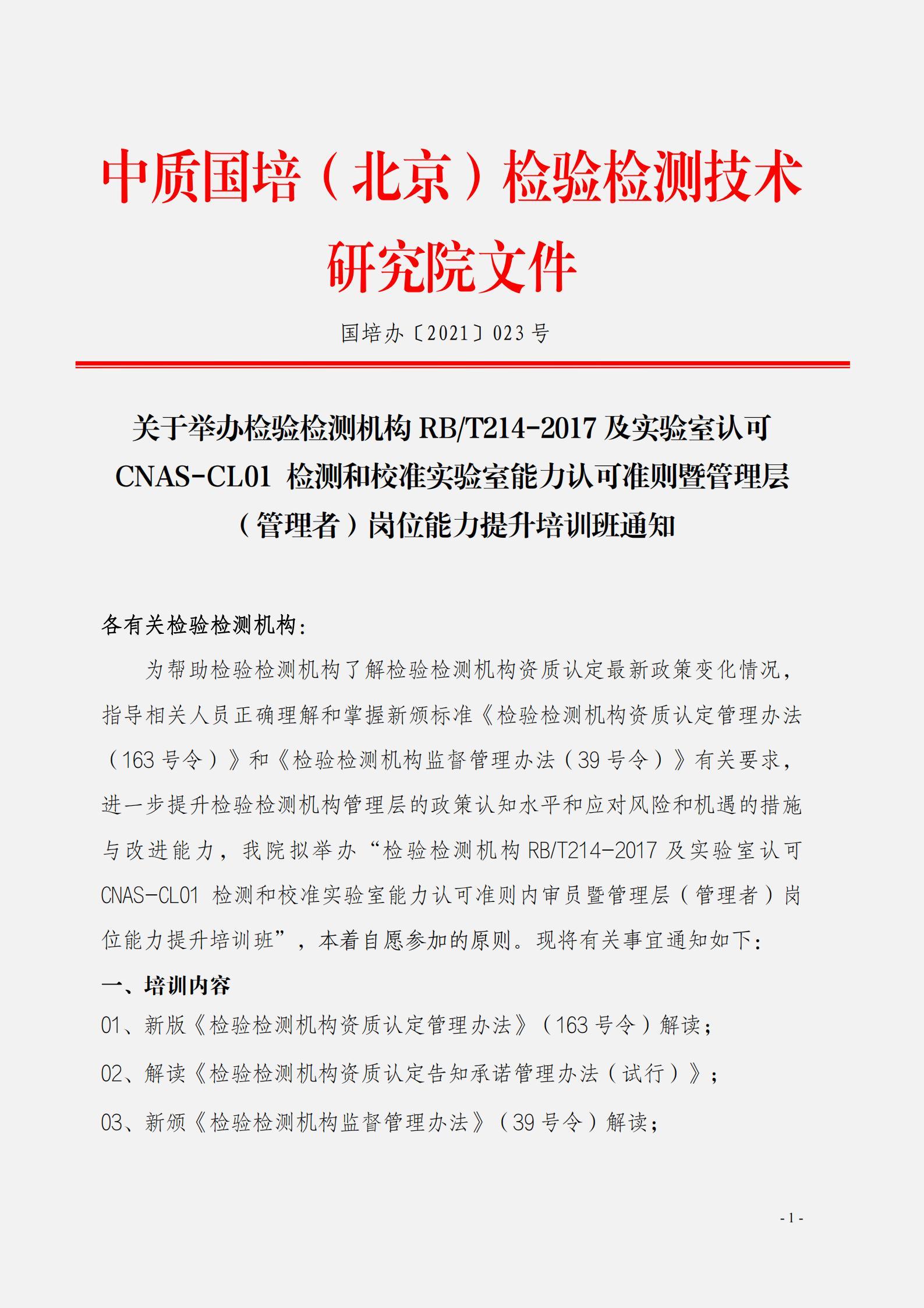 2021年6-8月份现场解读《检验检测机构资质认定管理办法》163号令_00.jpg