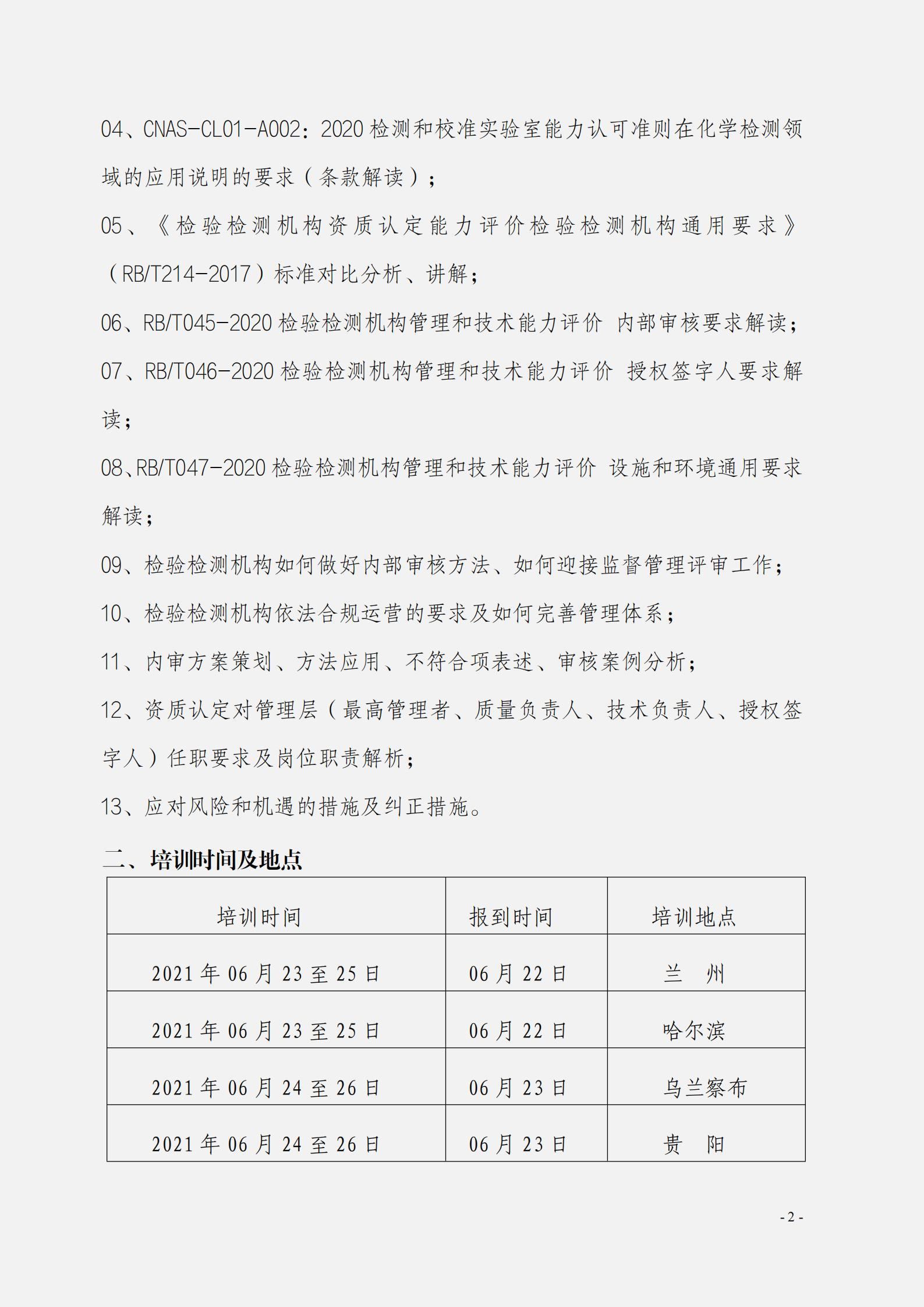 2021年6-8月份现场解读《检验检测机构资质认定管理办法》163号令_01.jpg