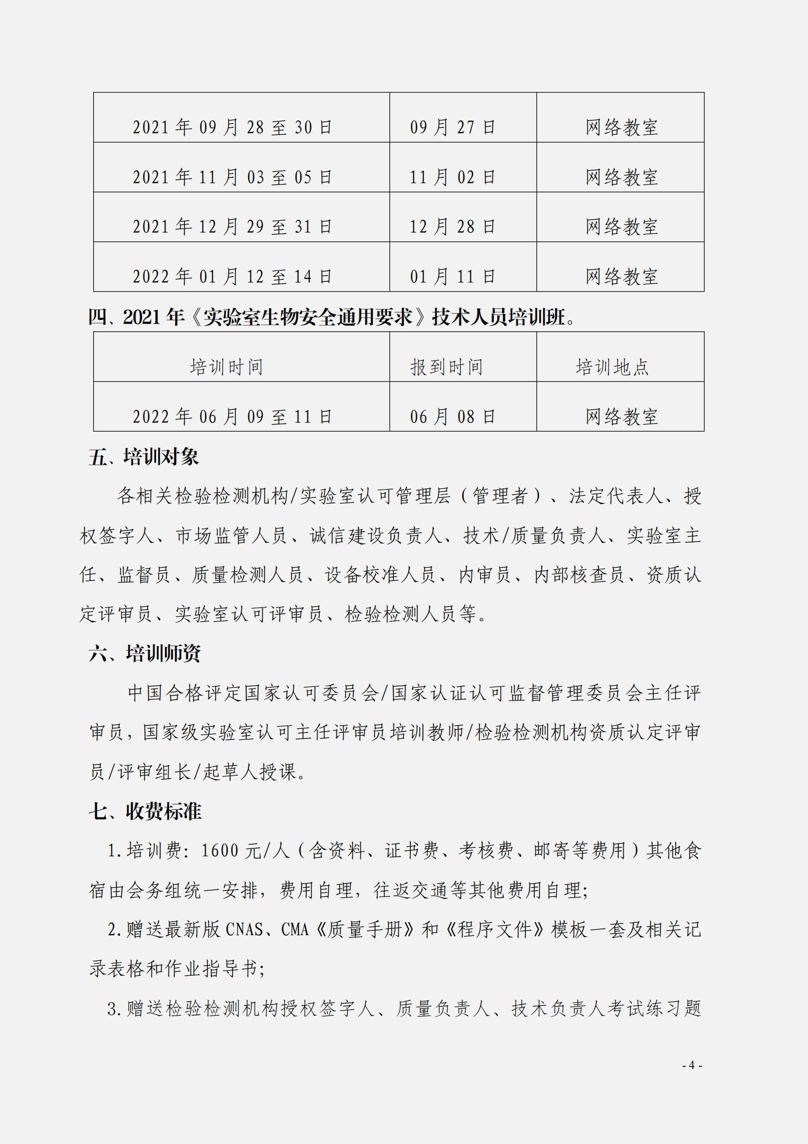 2021年6-8月份现场解读《检验检测机构资质认定管理办法》163号令_03.jpg