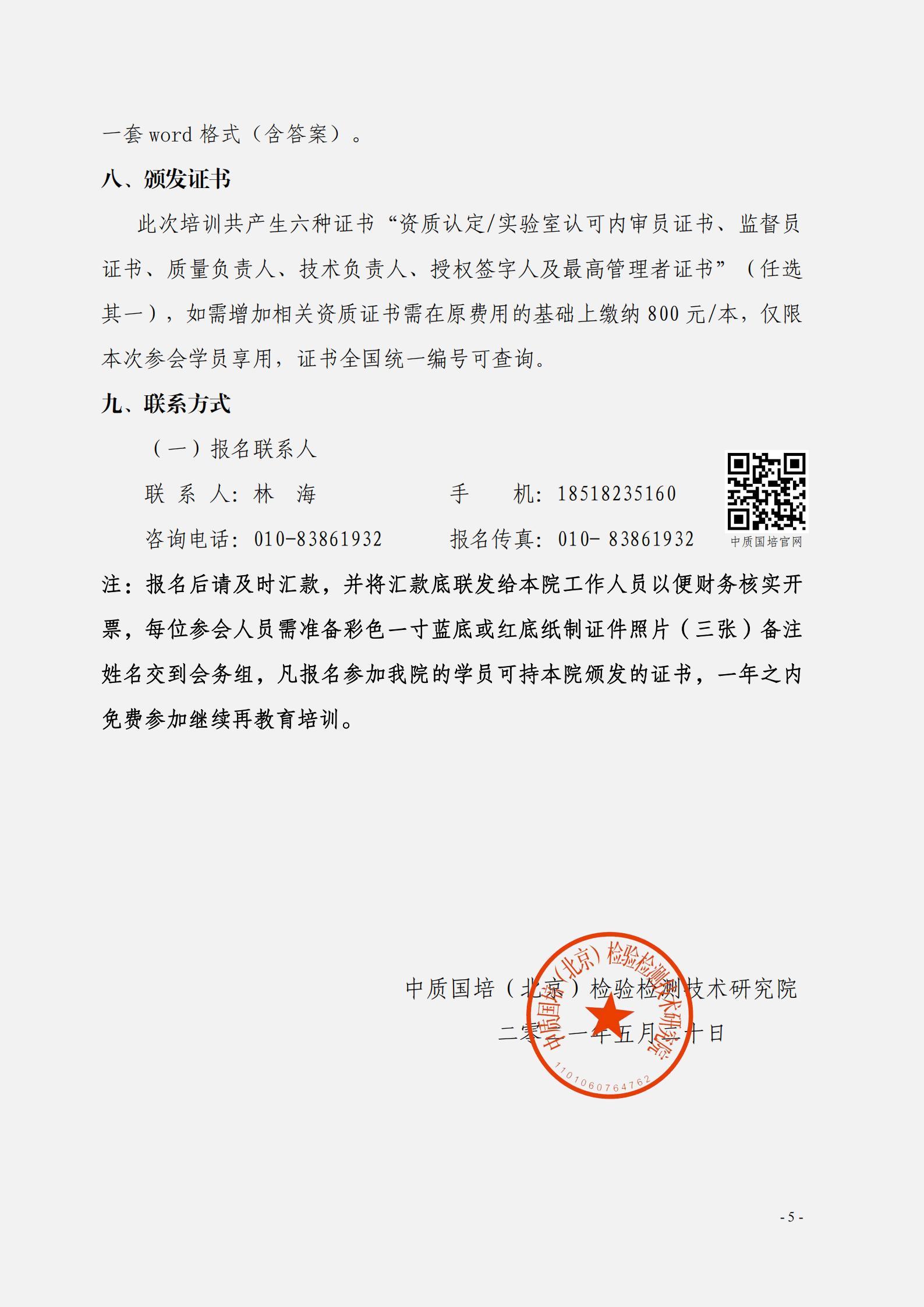2021年6-8月份现场解读《检验检测机构资质认定管理办法》163号令_04.jpg
