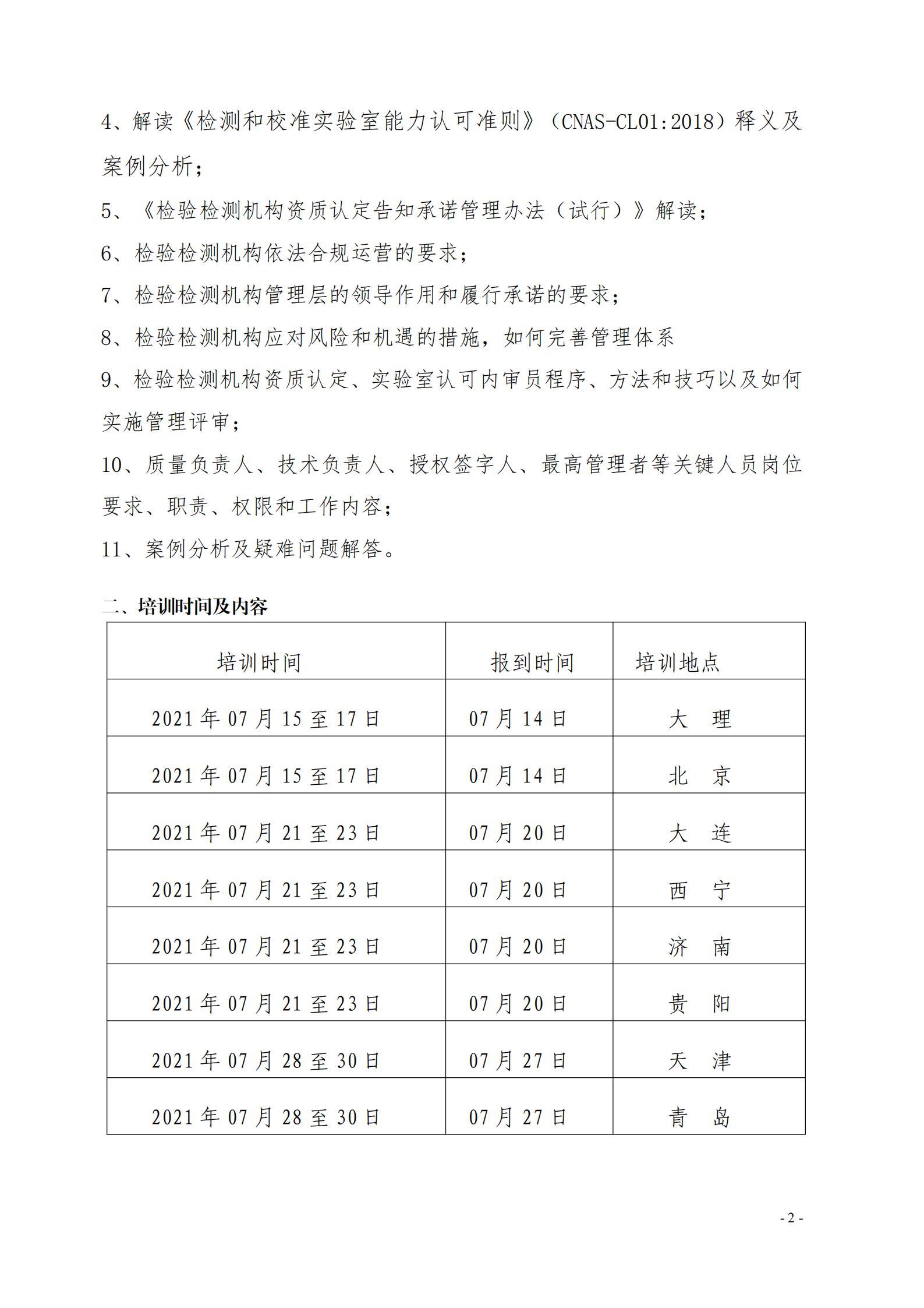 课程安排表_01.jpg