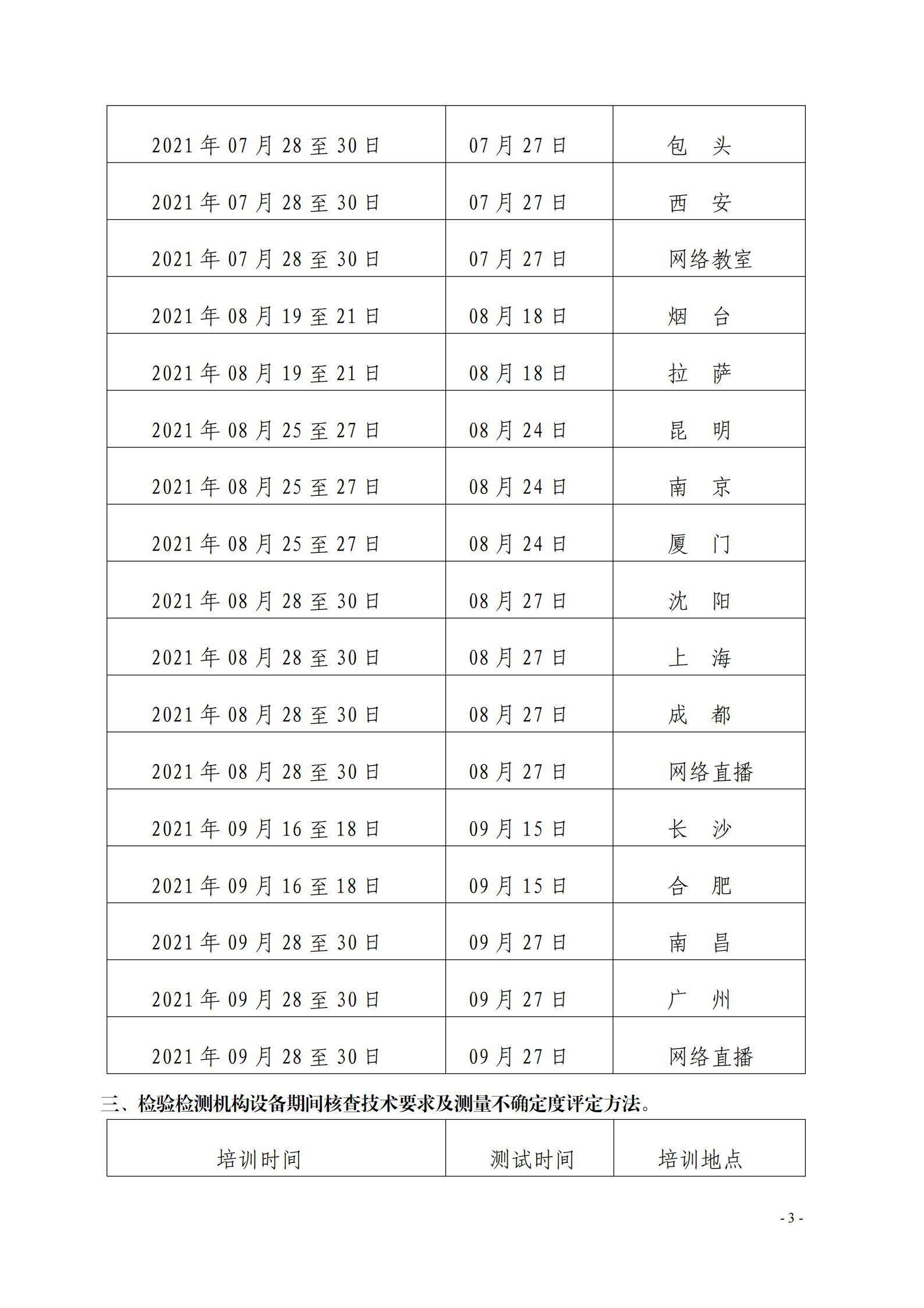 课程安排表_02.jpg