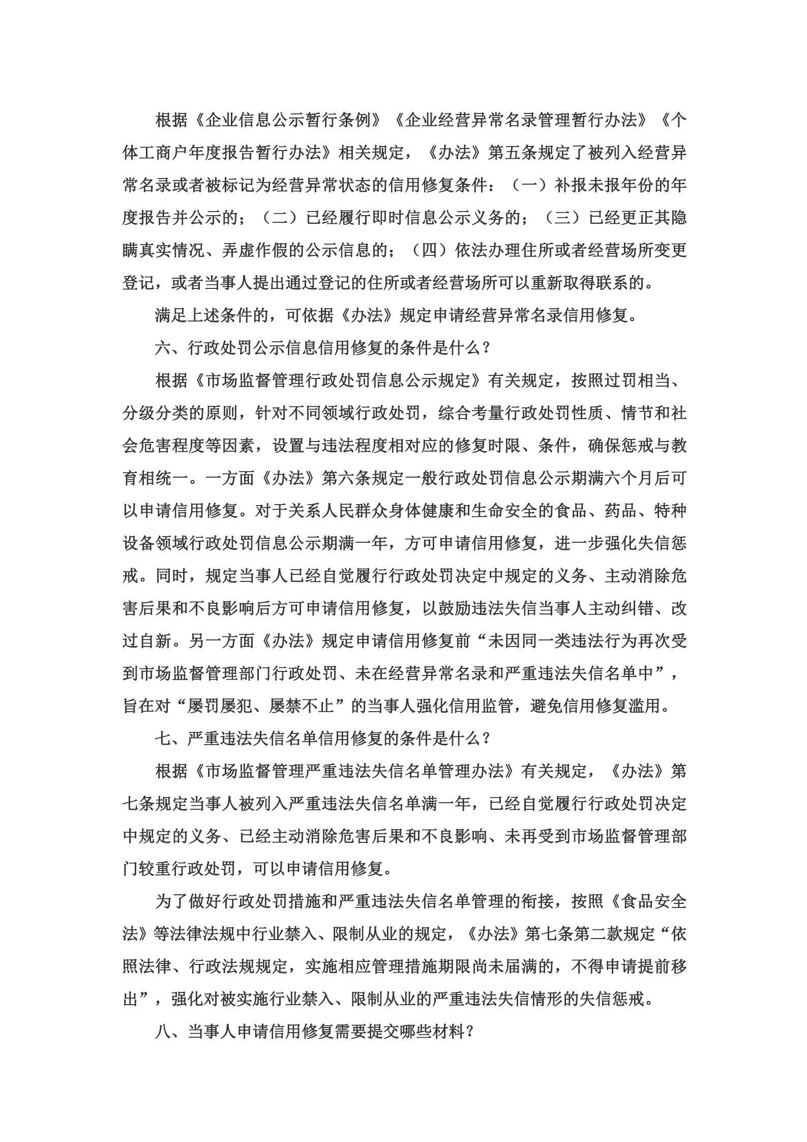 新建 DOC 文档_02.jpg