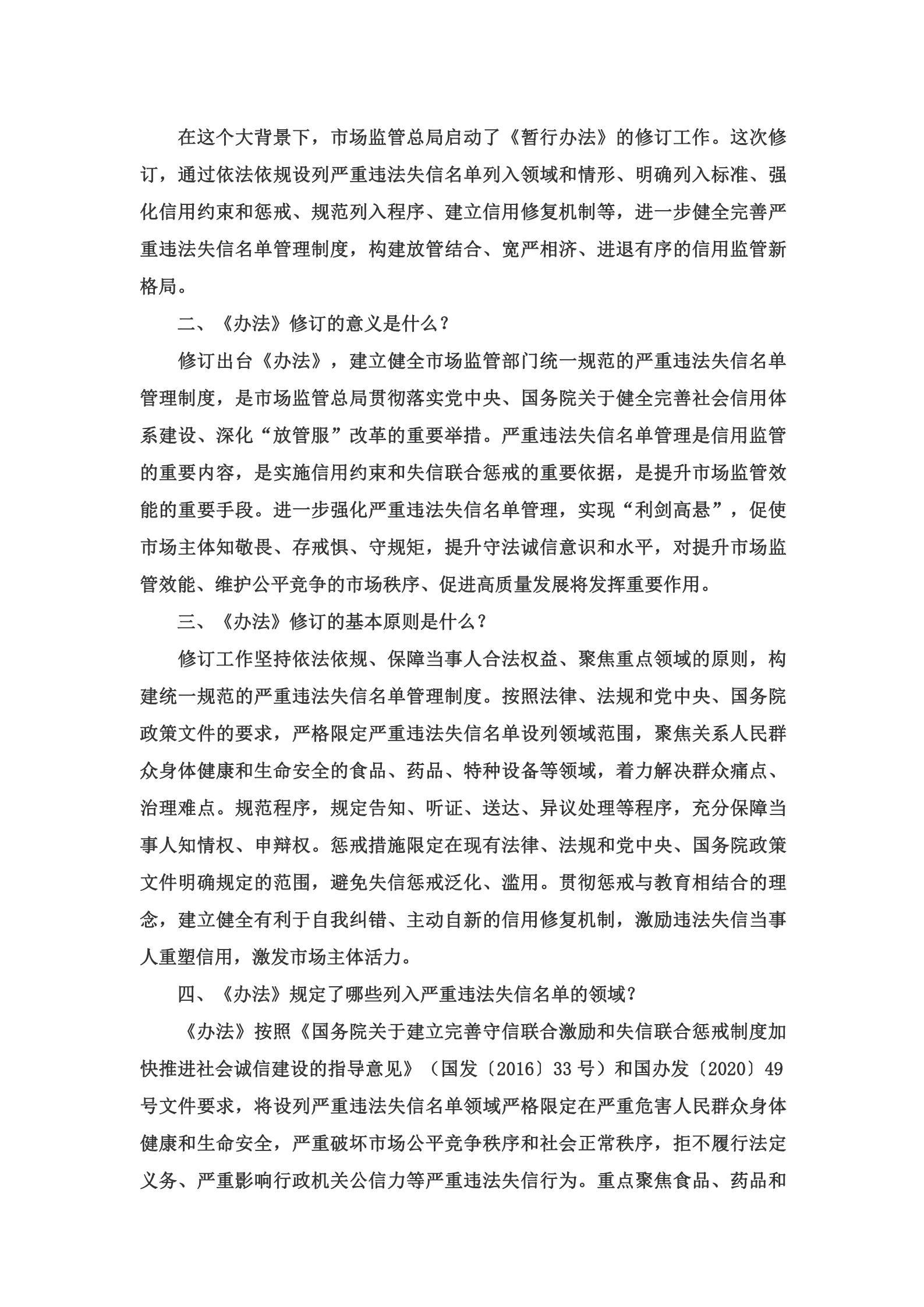 新建 DOC 文档_01.jpg