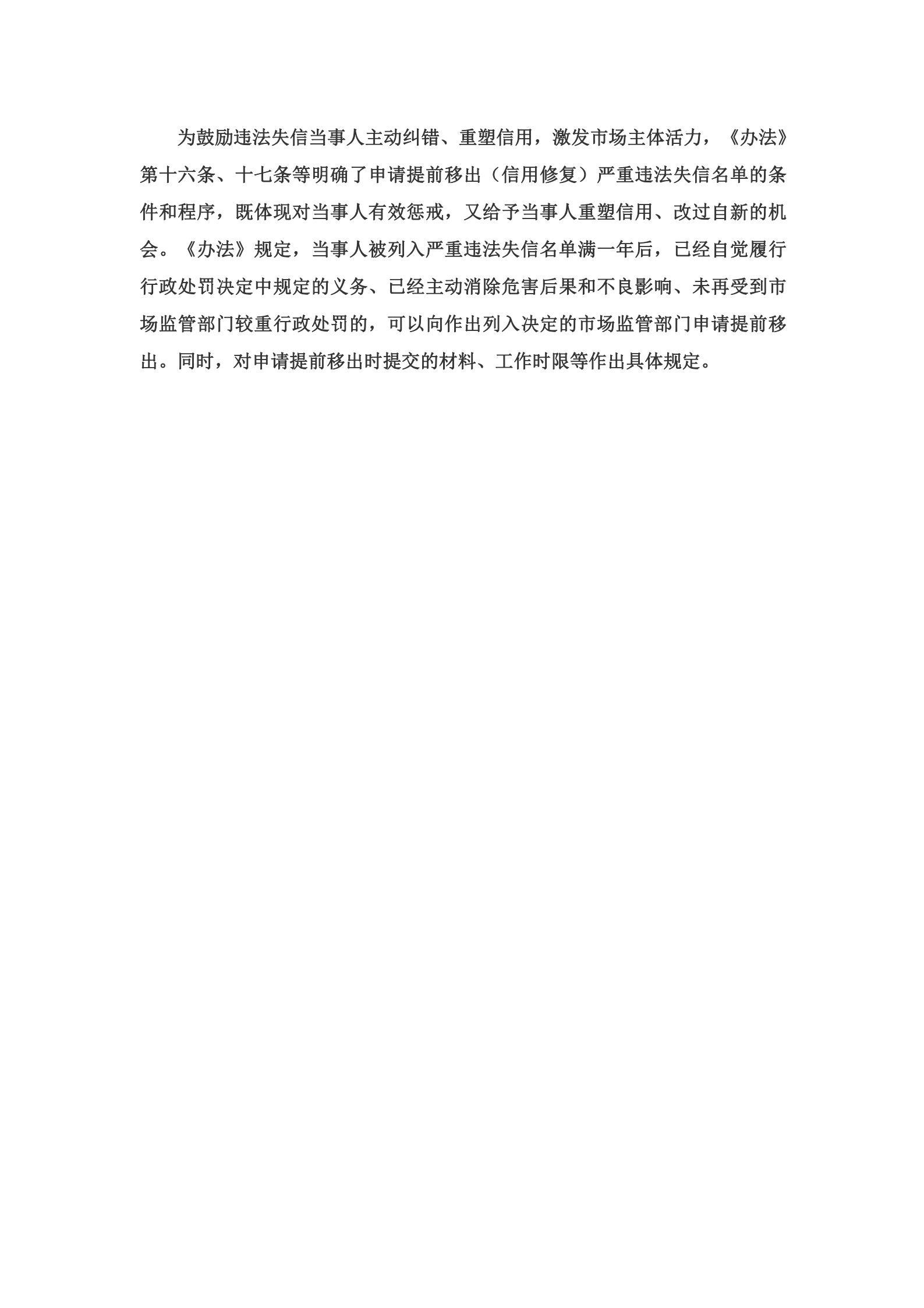 新建 DOC 文档_03.jpg